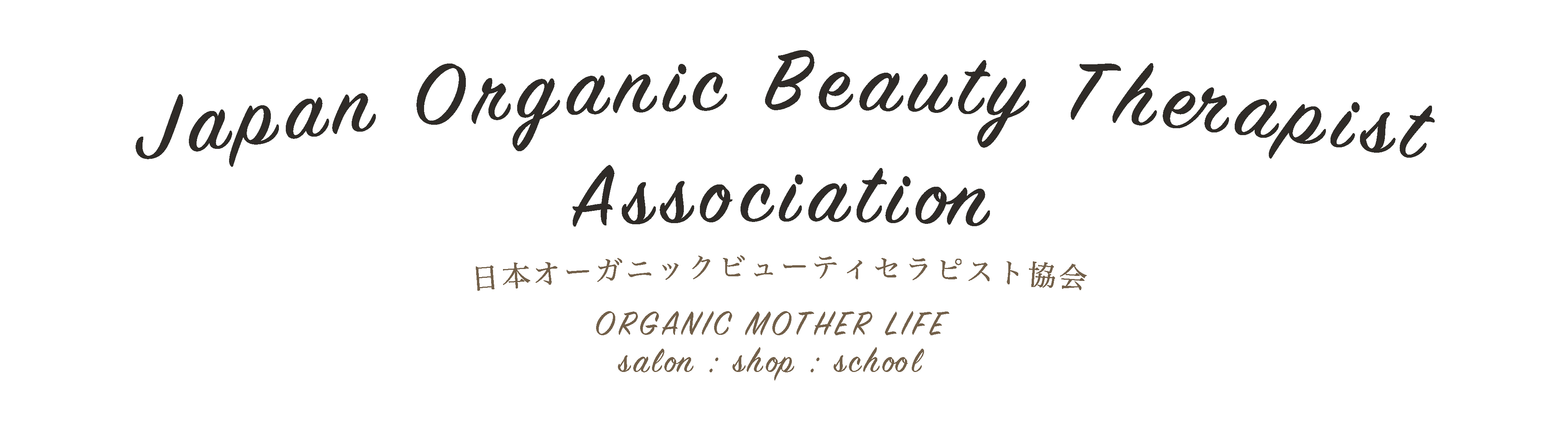 一般社団法人 日本オーガニックビューティセラピスト協会