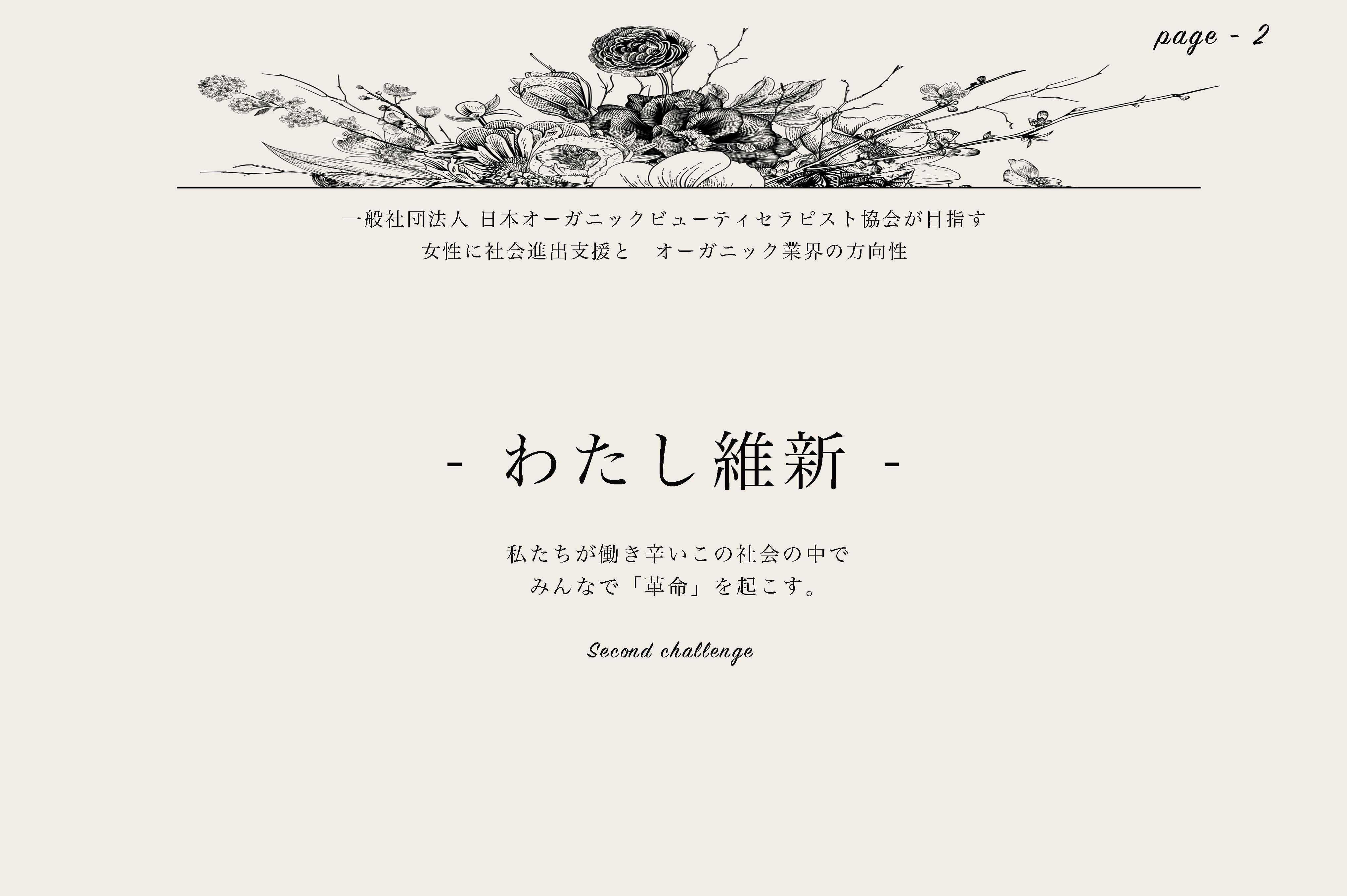 「わたし維新」協会、坂田まこと、一般社団法人日本オーガニックビューティセラピスト協会