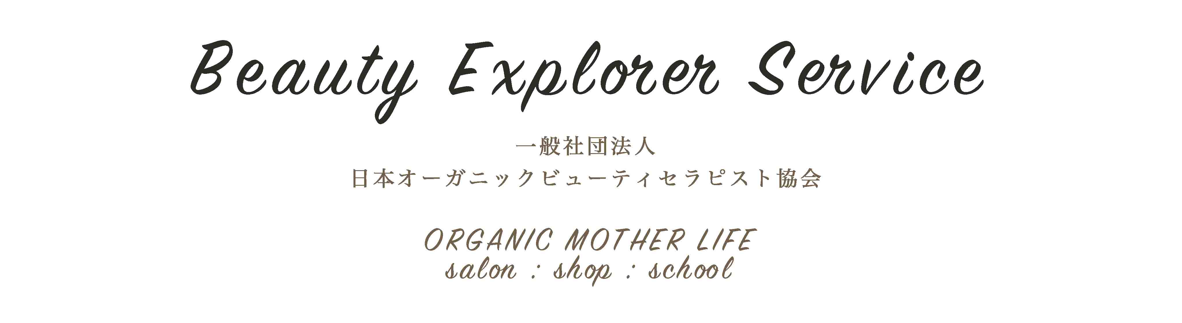 Beauty Explorer Service