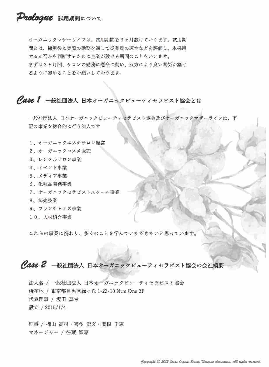 スタッフマニュアル2