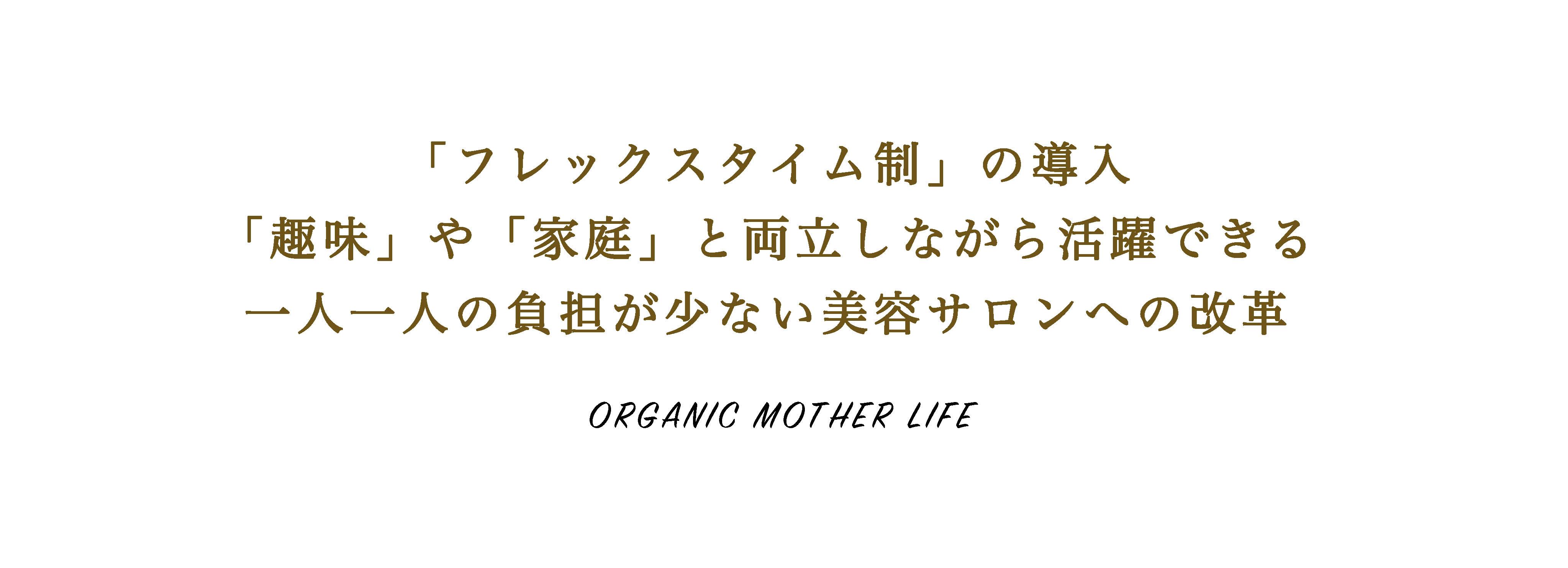 オーガニックマザーライフ福利厚生3