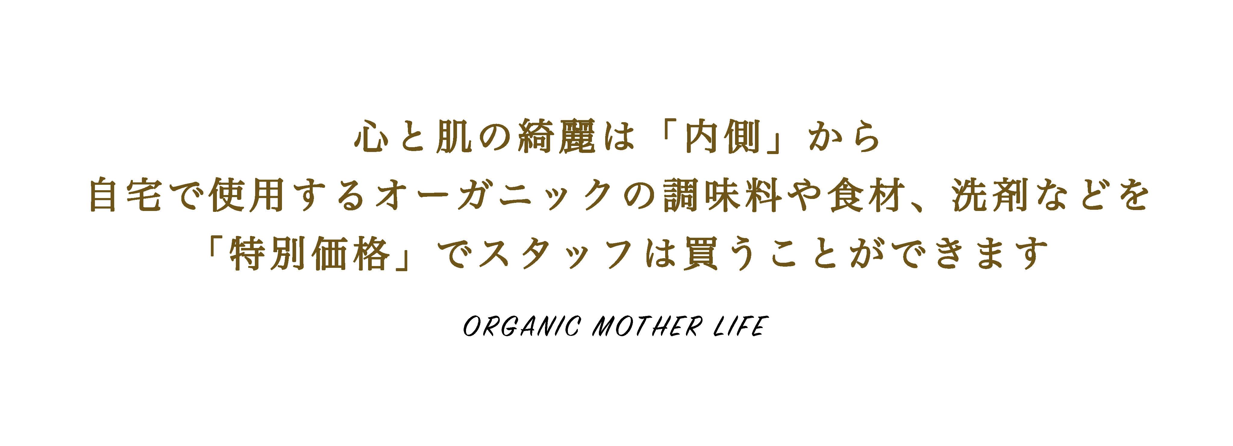 オーガニックマザーライフ福利厚生4