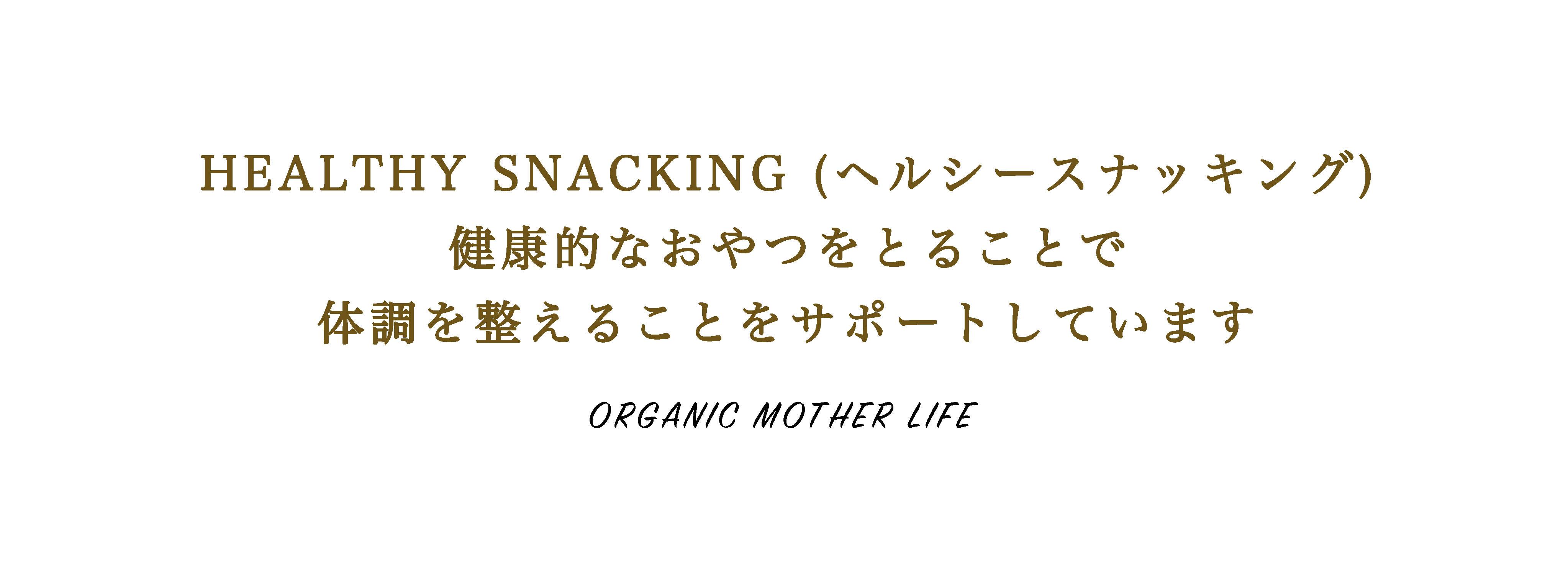 オーガニックマザーライフ福利厚生6