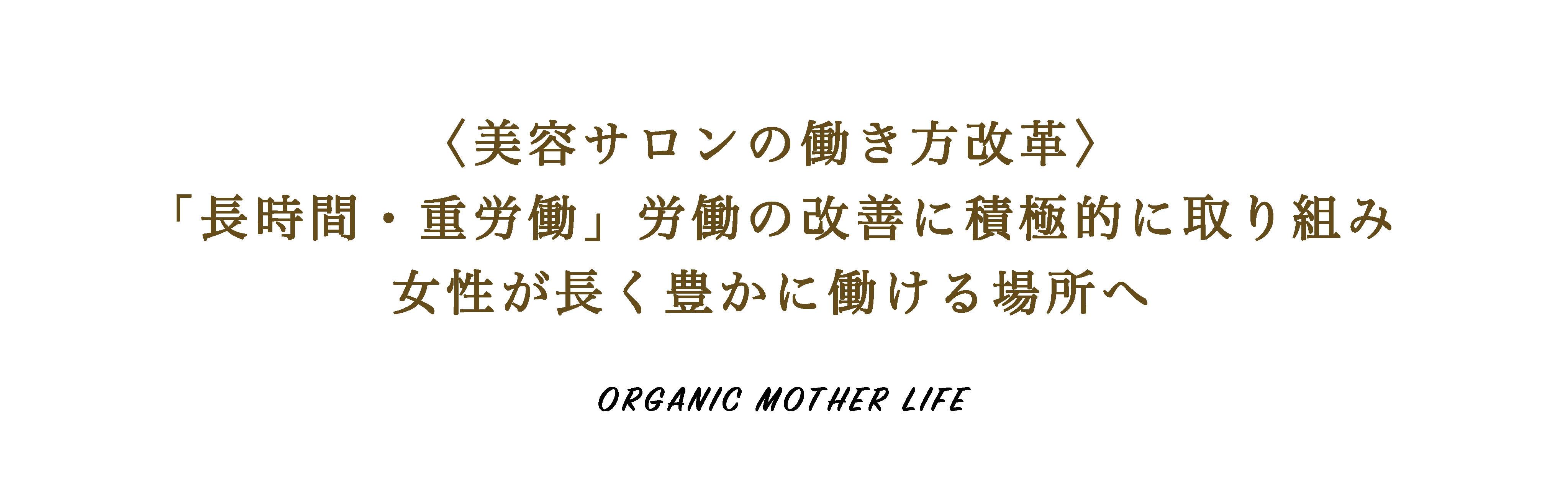 オーガニックマザーライフ福利厚生10