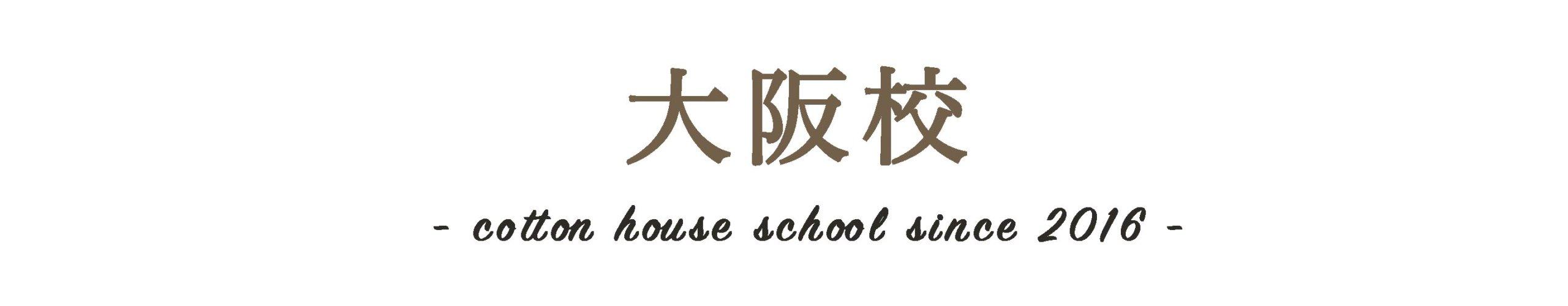 大阪校コットンハウス