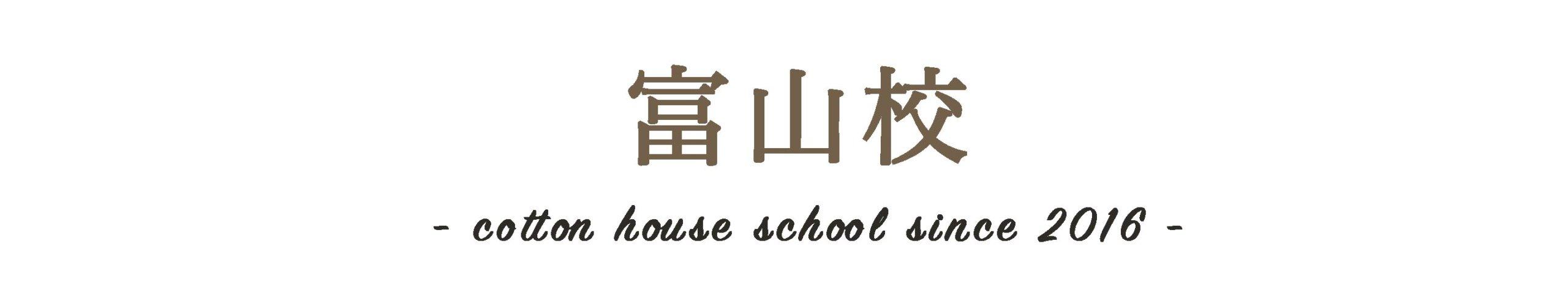 富山校コットンハウス