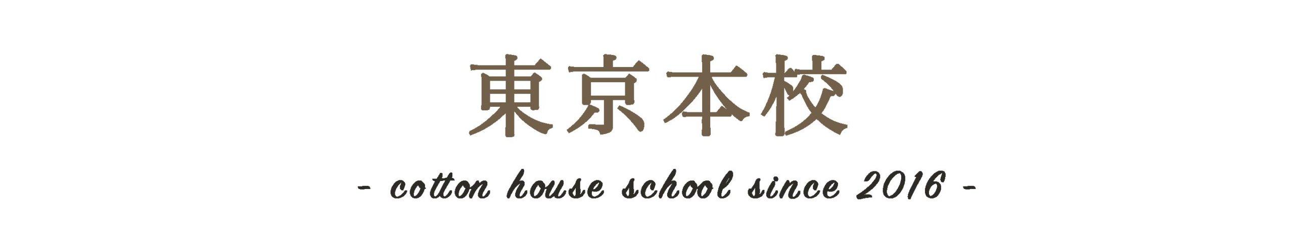 東京本校コットンハウス