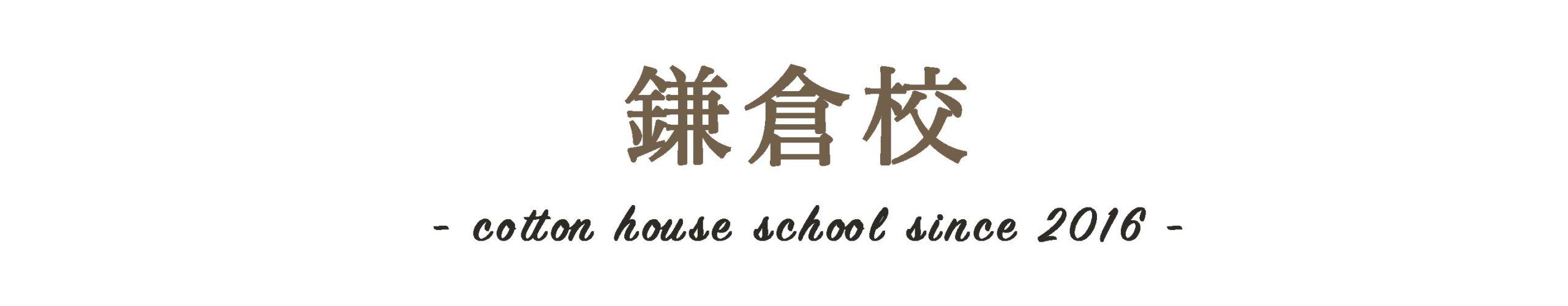 鎌倉校コットンハウス