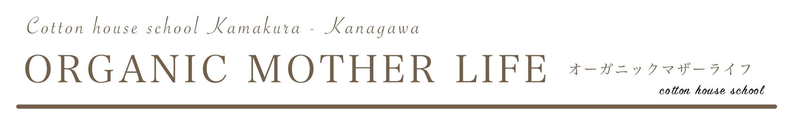 鎌倉神奈川県コットンハウス