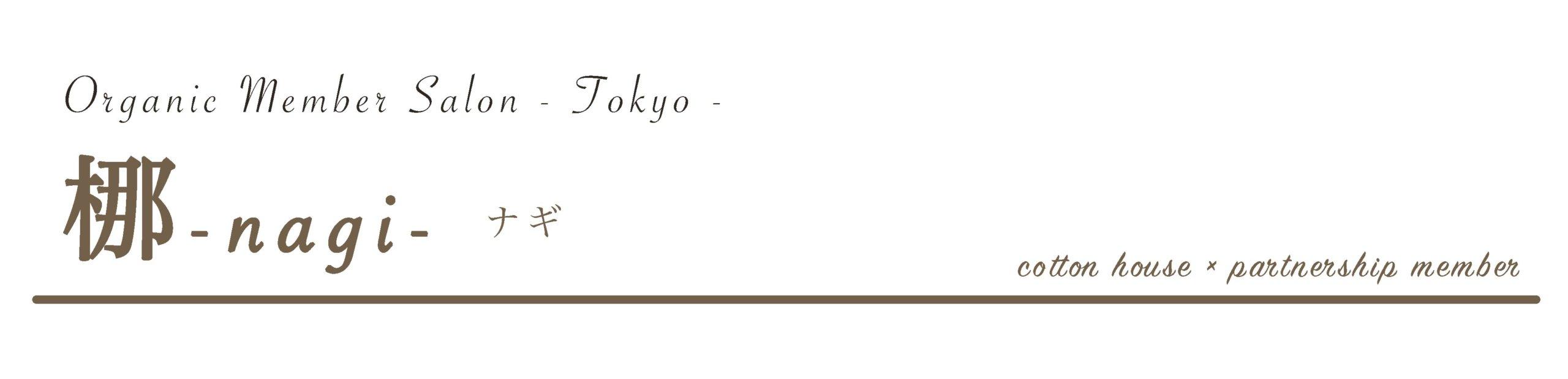 梛-nagi- オーガニックマザーライフ