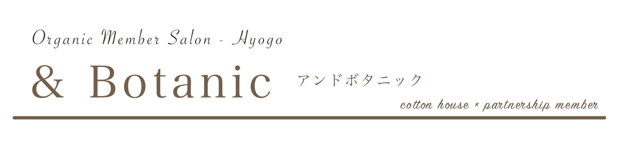 & Botanicオーガニックマザーライフ2