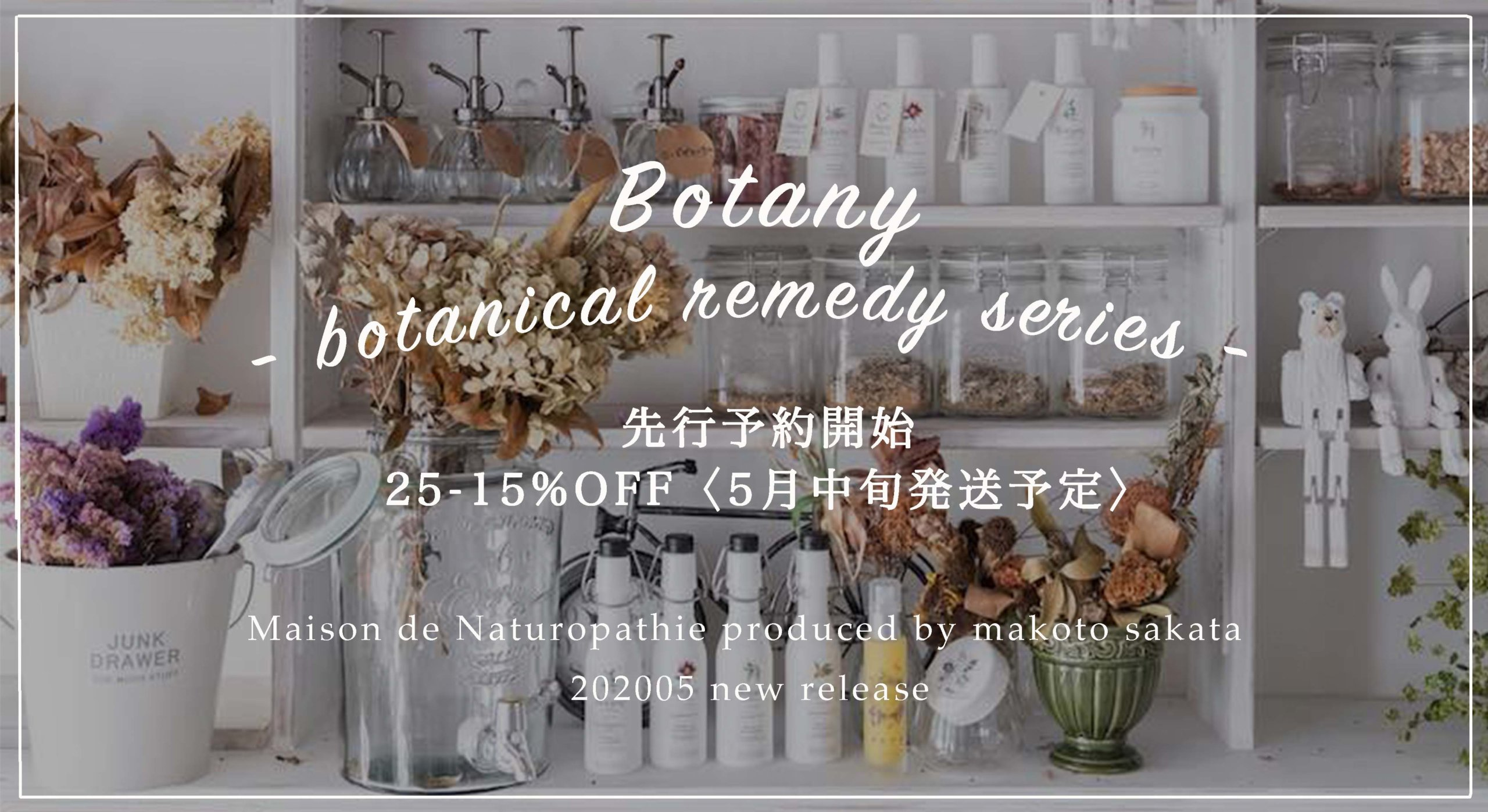 Botany - botanical remedy series -