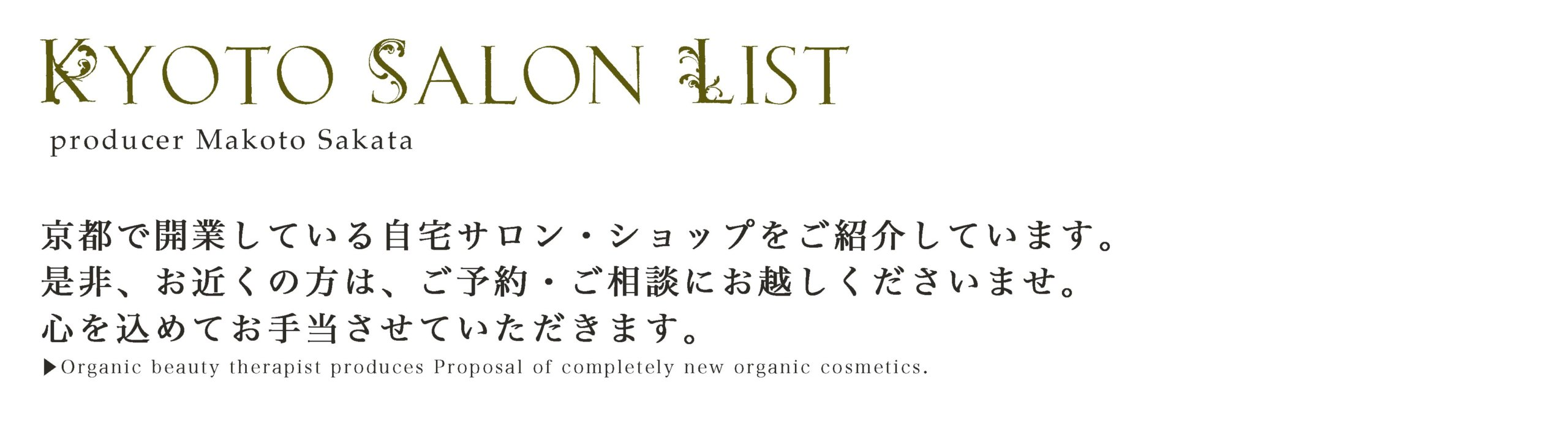 Kyoto Salon List 2