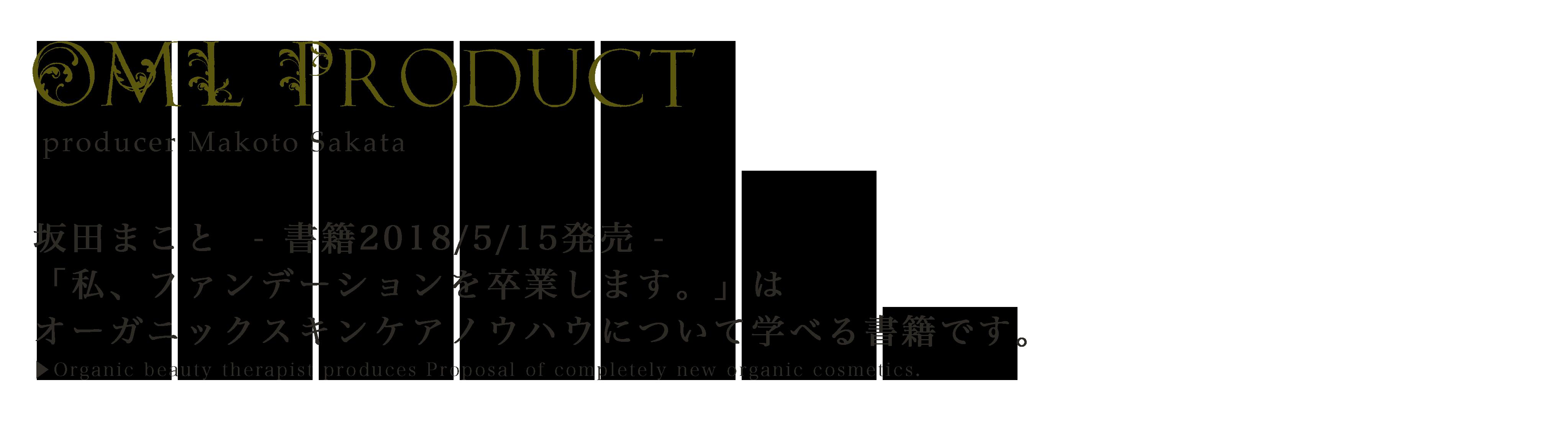 OML Product 坂田まこと 書籍