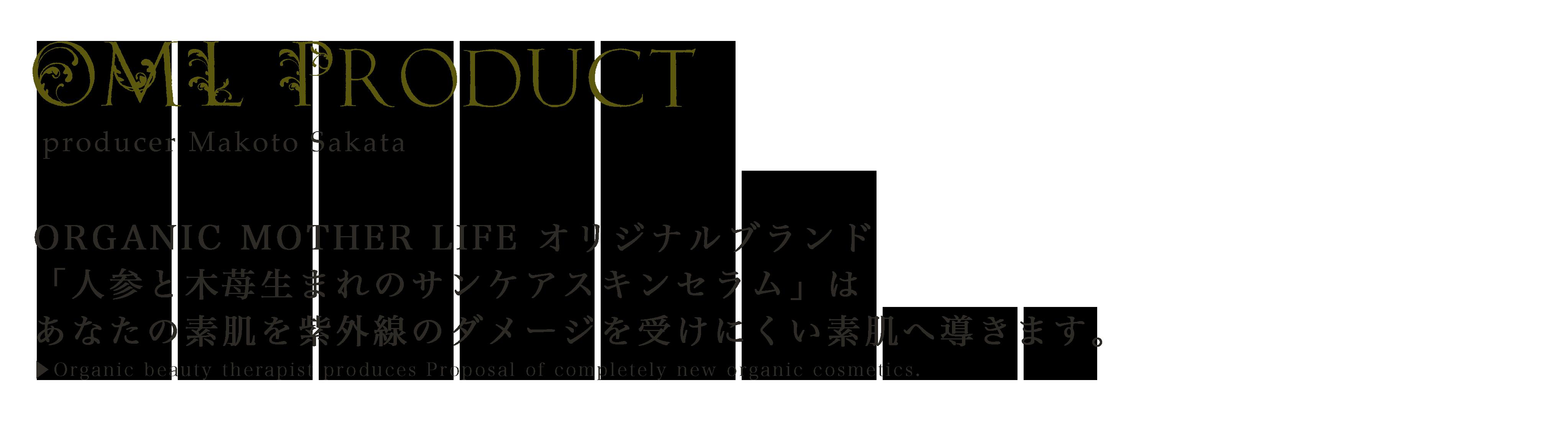 OML Product2