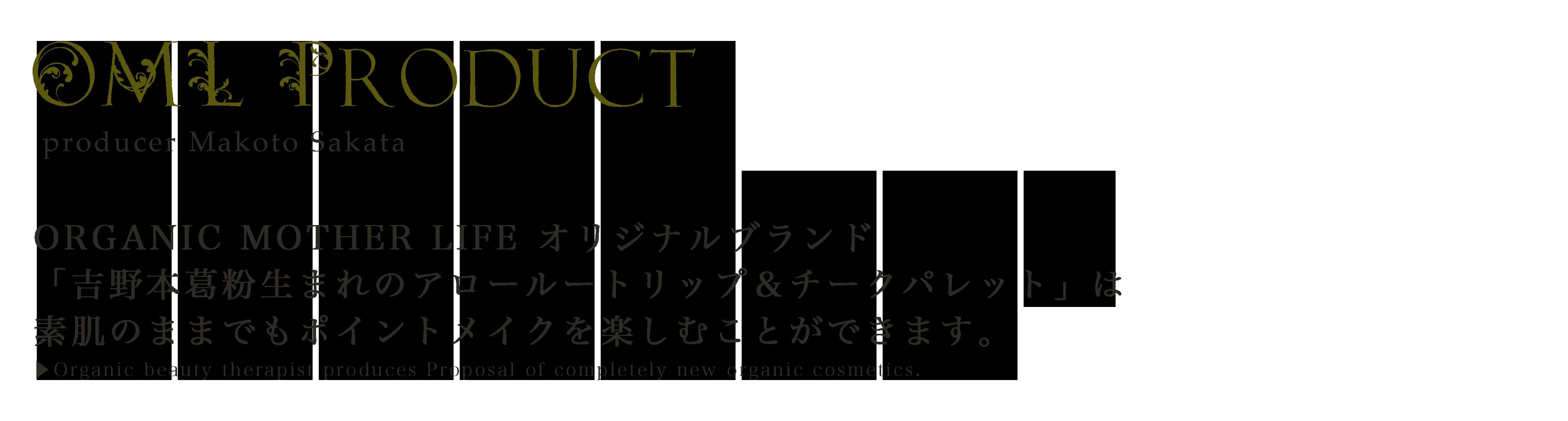 OML Product4