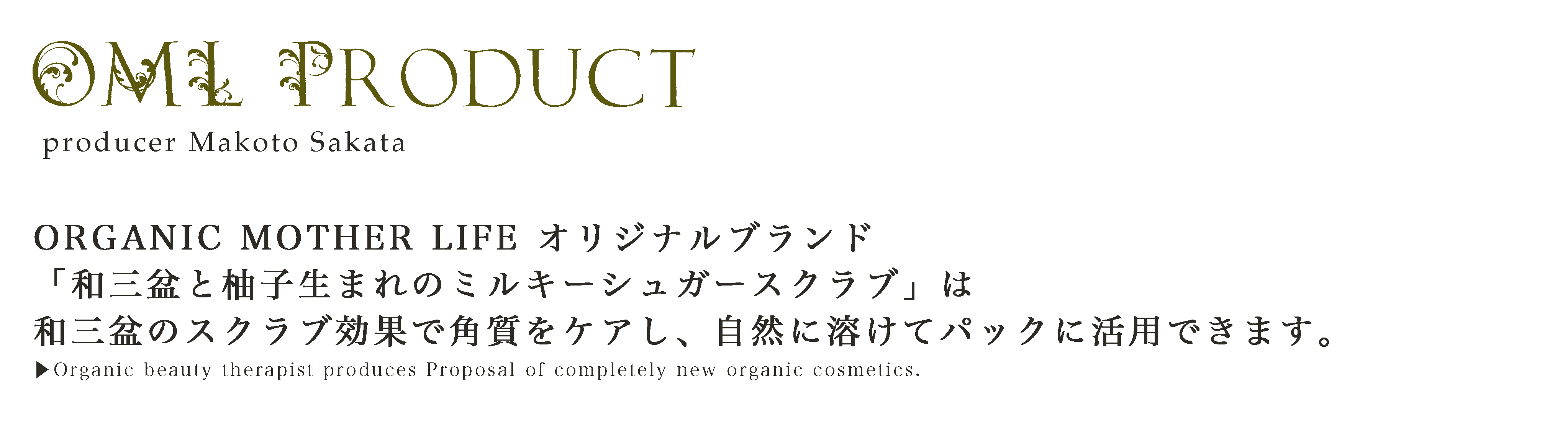 OML Product7