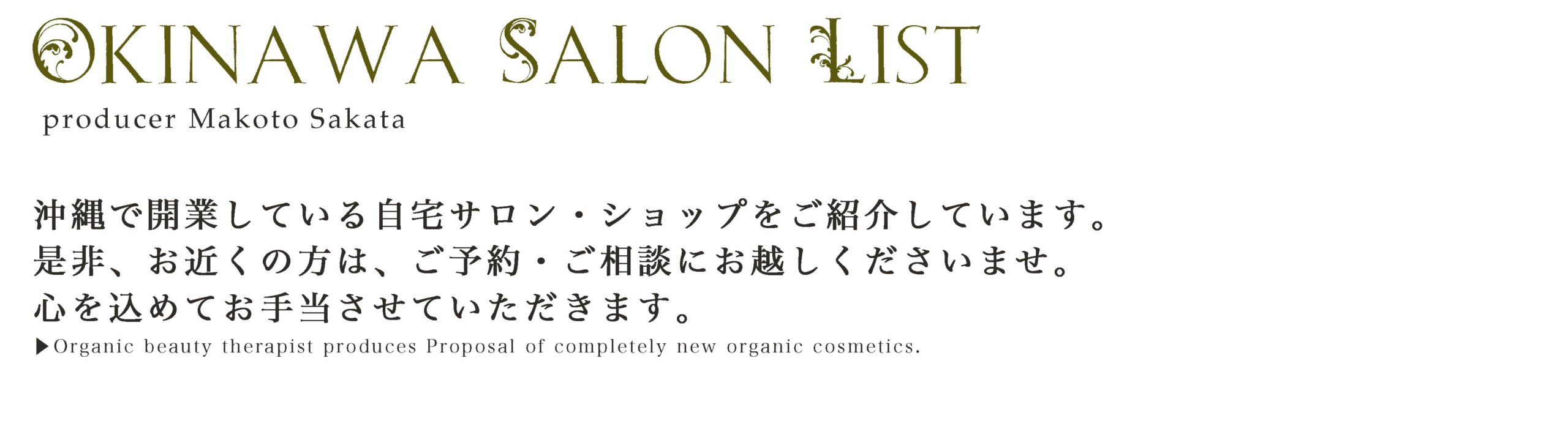 Okinawa Salon List
