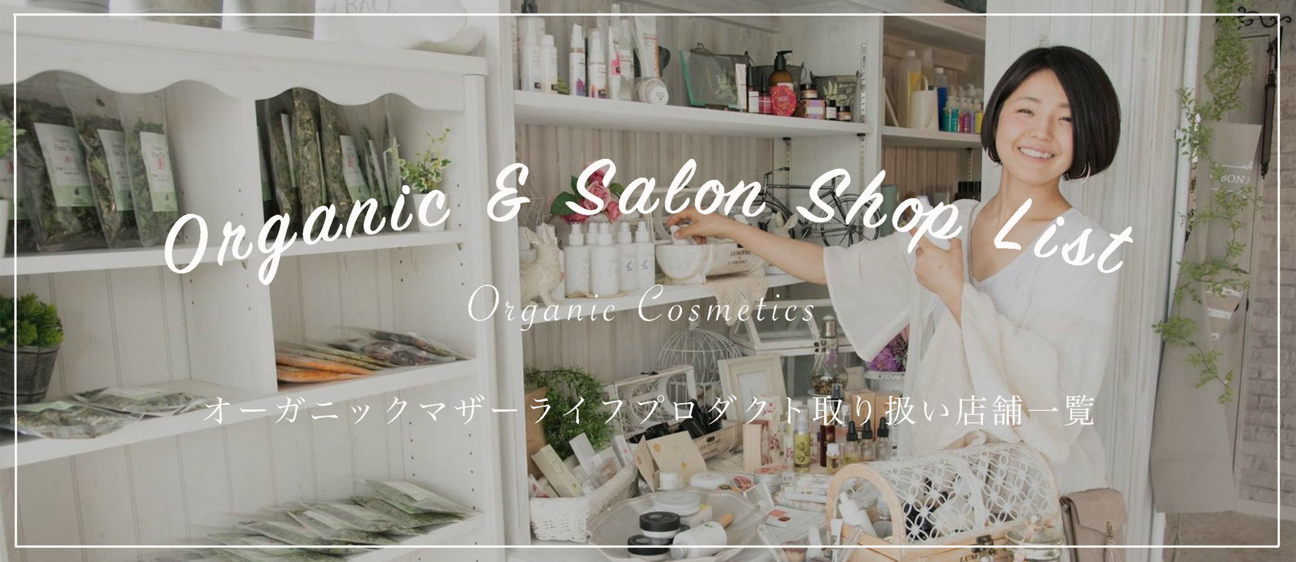 Organic & Salon Shop List