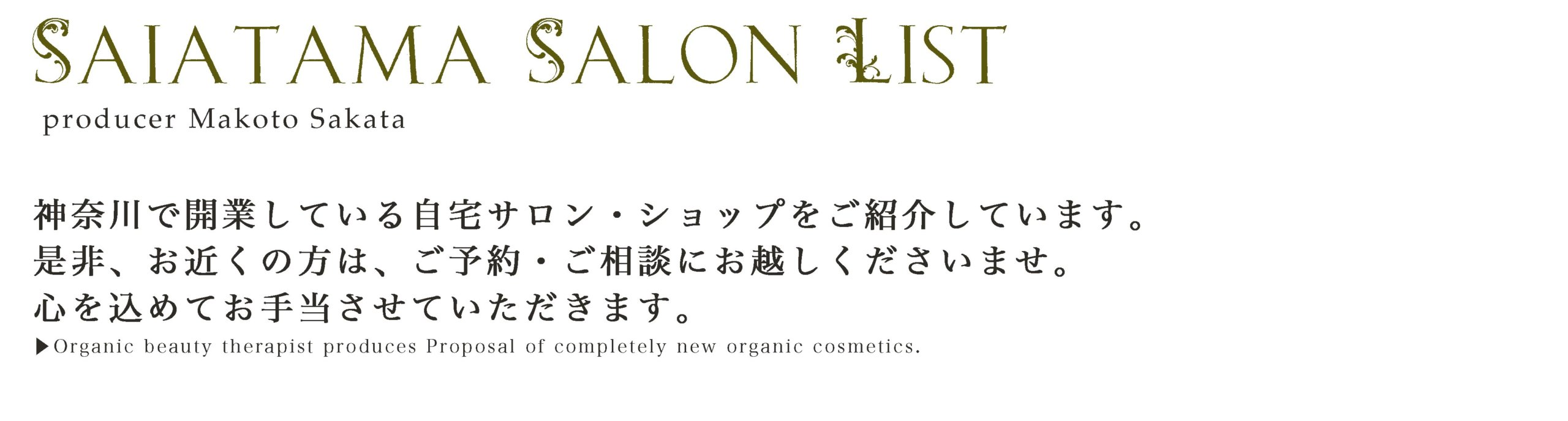 Saiatama Salon List