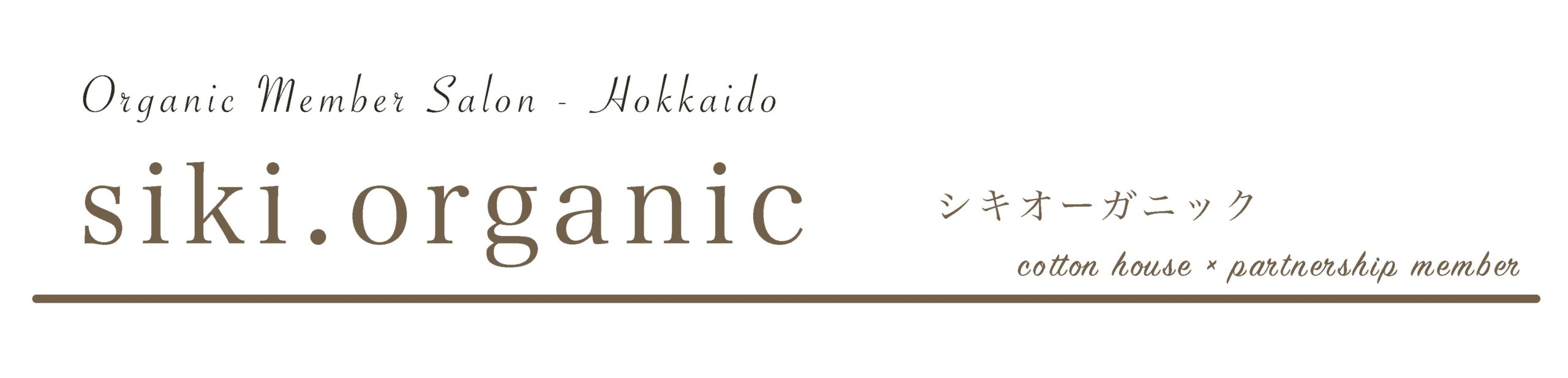 siki.organicオーガニックマザーライフ2