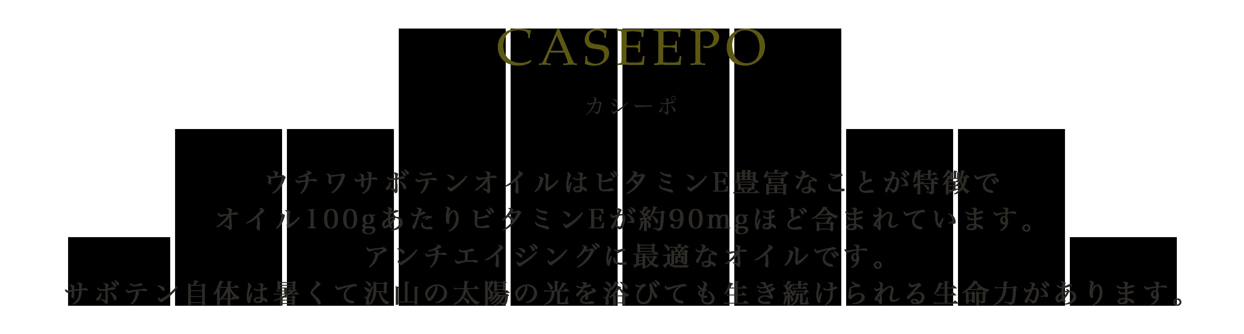 CASEEPO