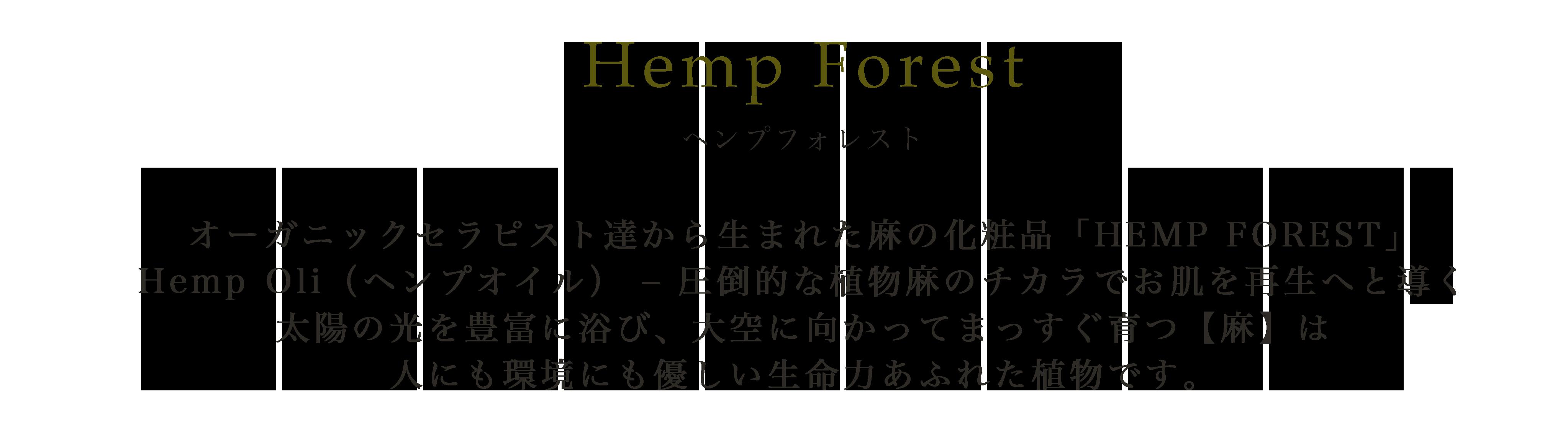 Hemp Forest