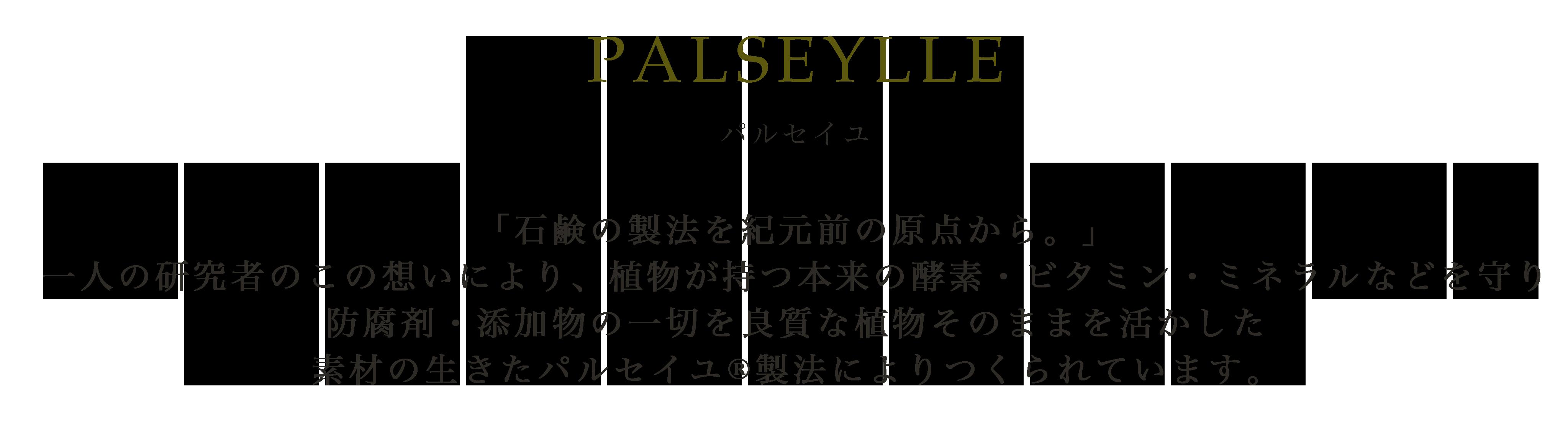 PALSEYLLE