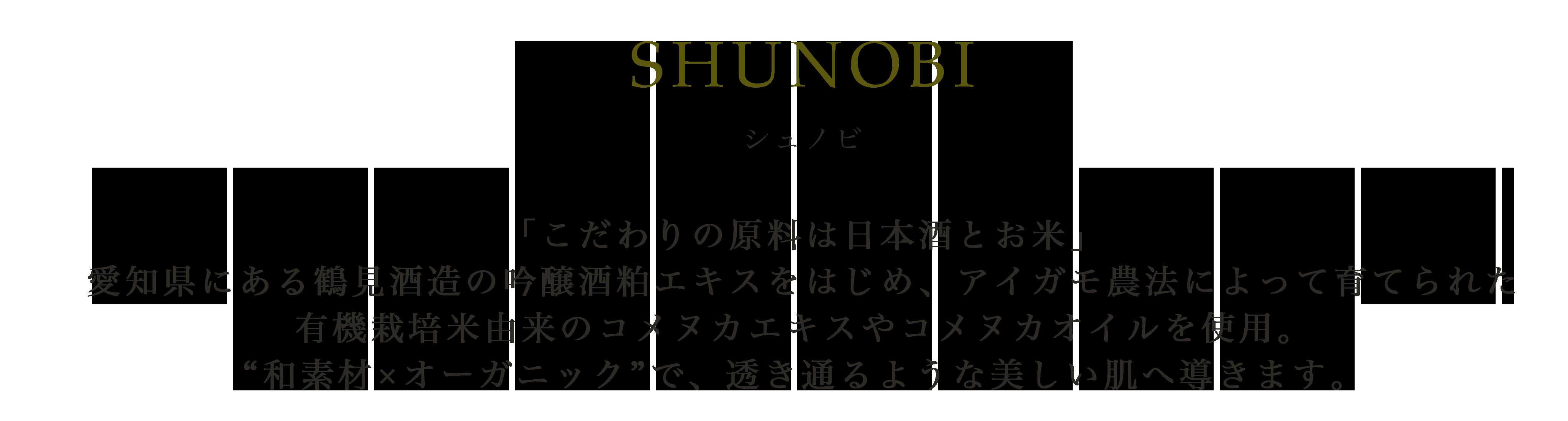 SHUNOBI