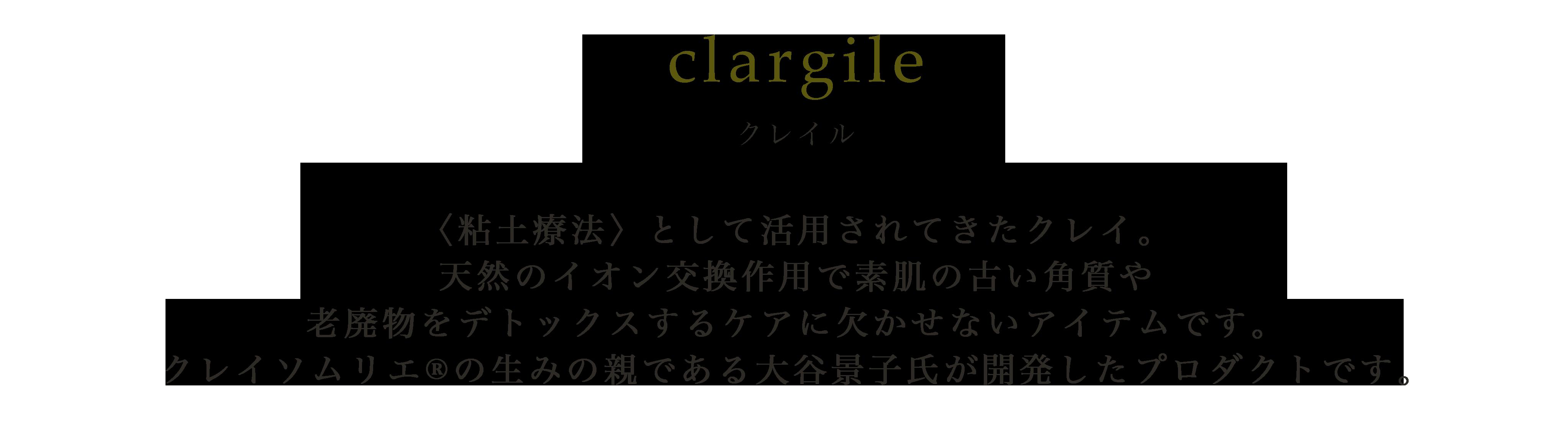 clargile