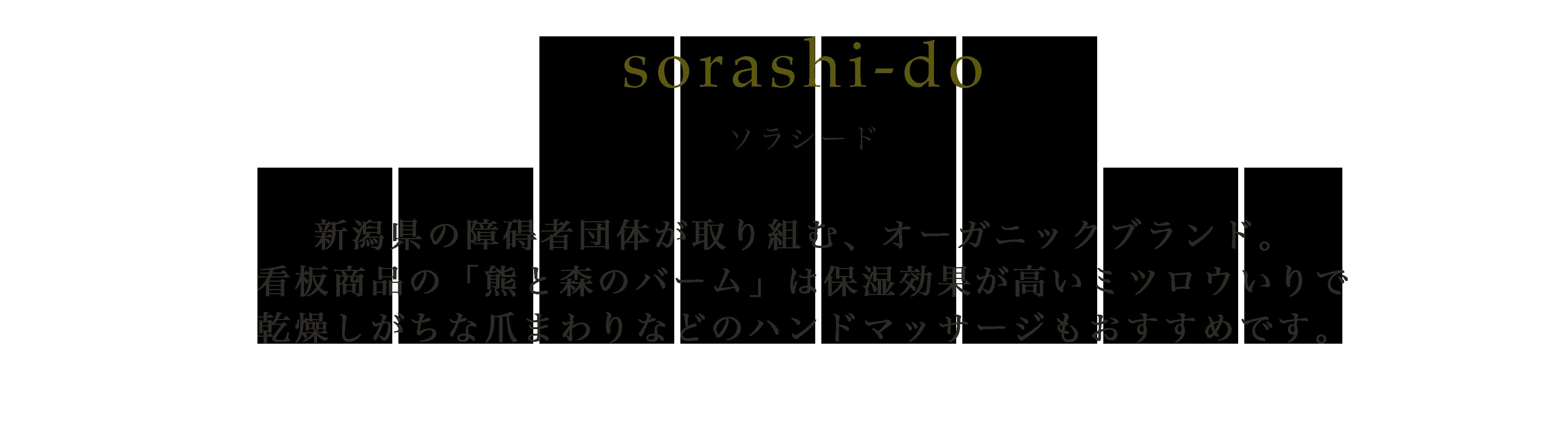 sorashi-do