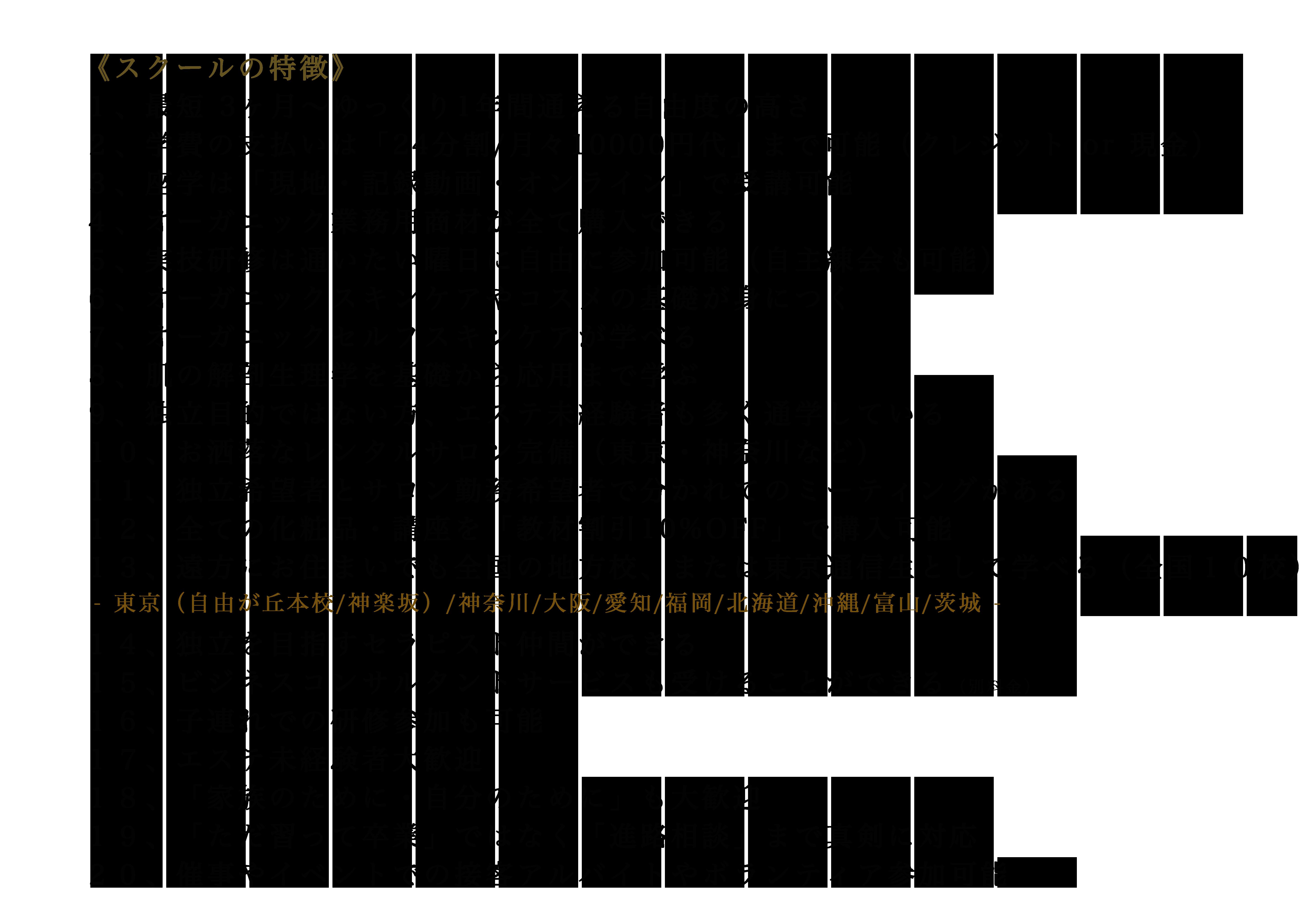 《オーガニックマザーライフスクールの特徴》.png