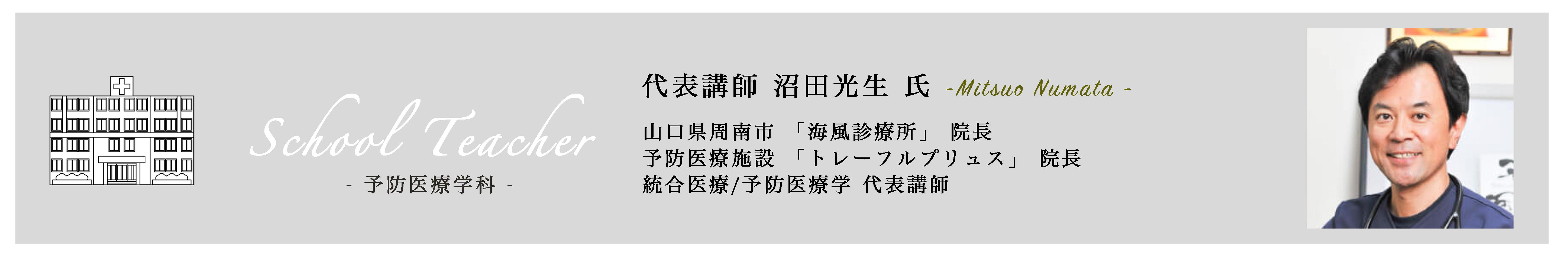 代表講師 沼田光生 氏 -Mitsuo Numata -