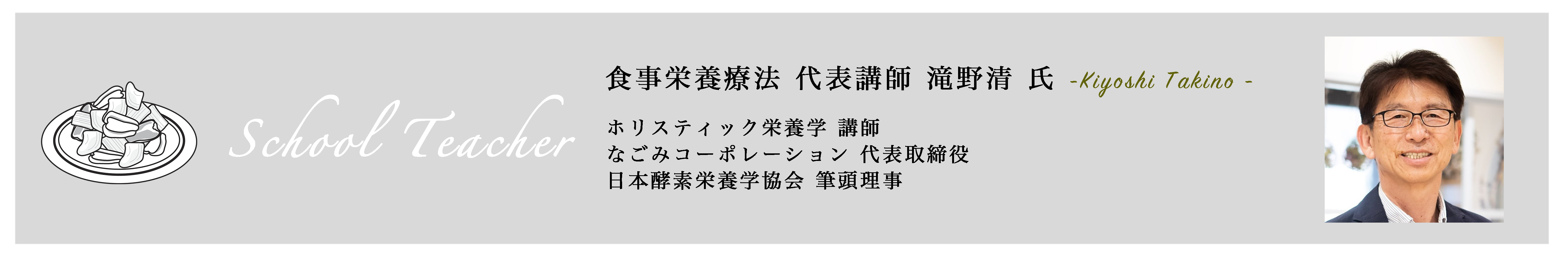 食事栄養療法 代表講師 滝野清 氏