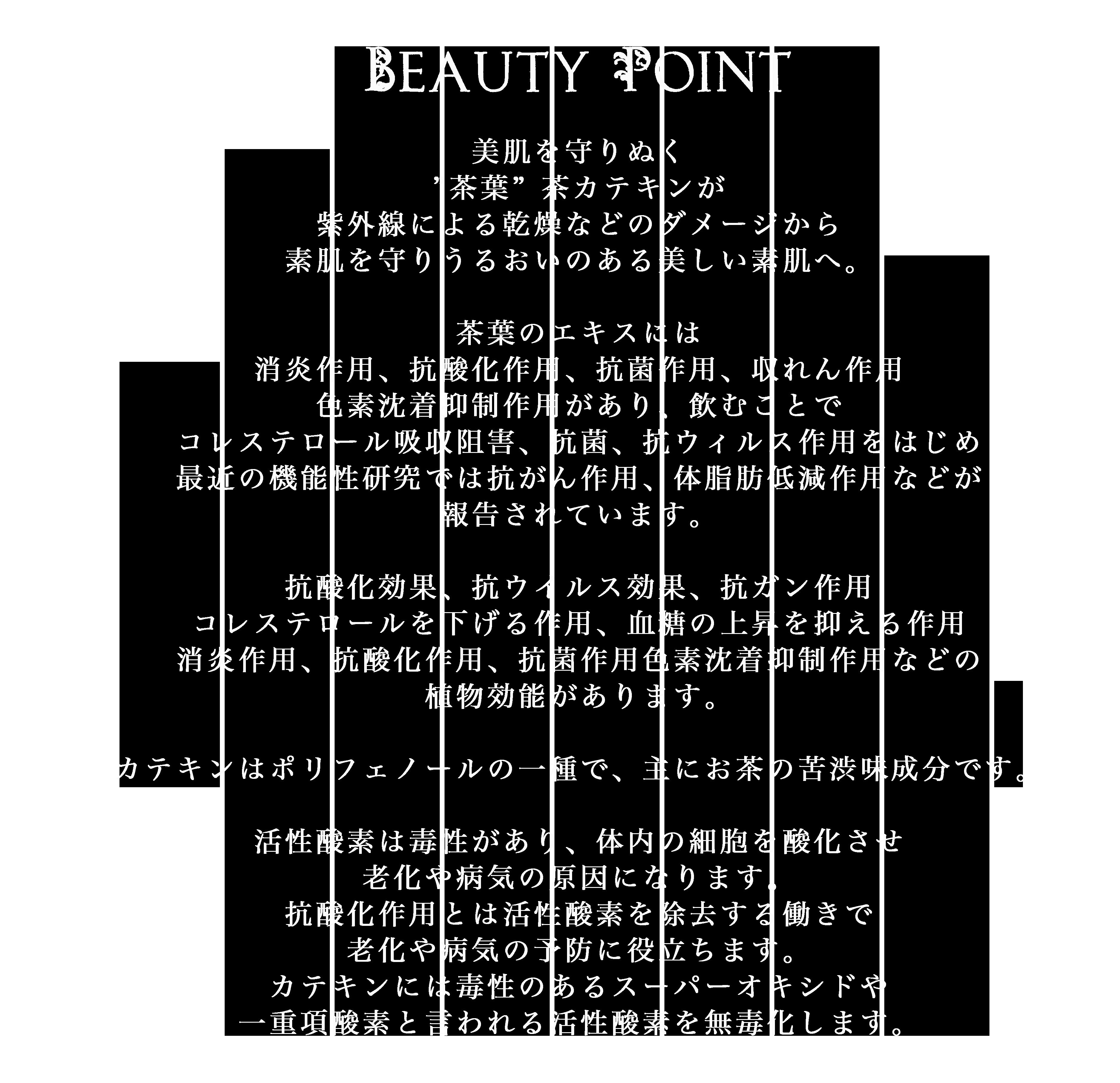 Beauty Point 政所茶