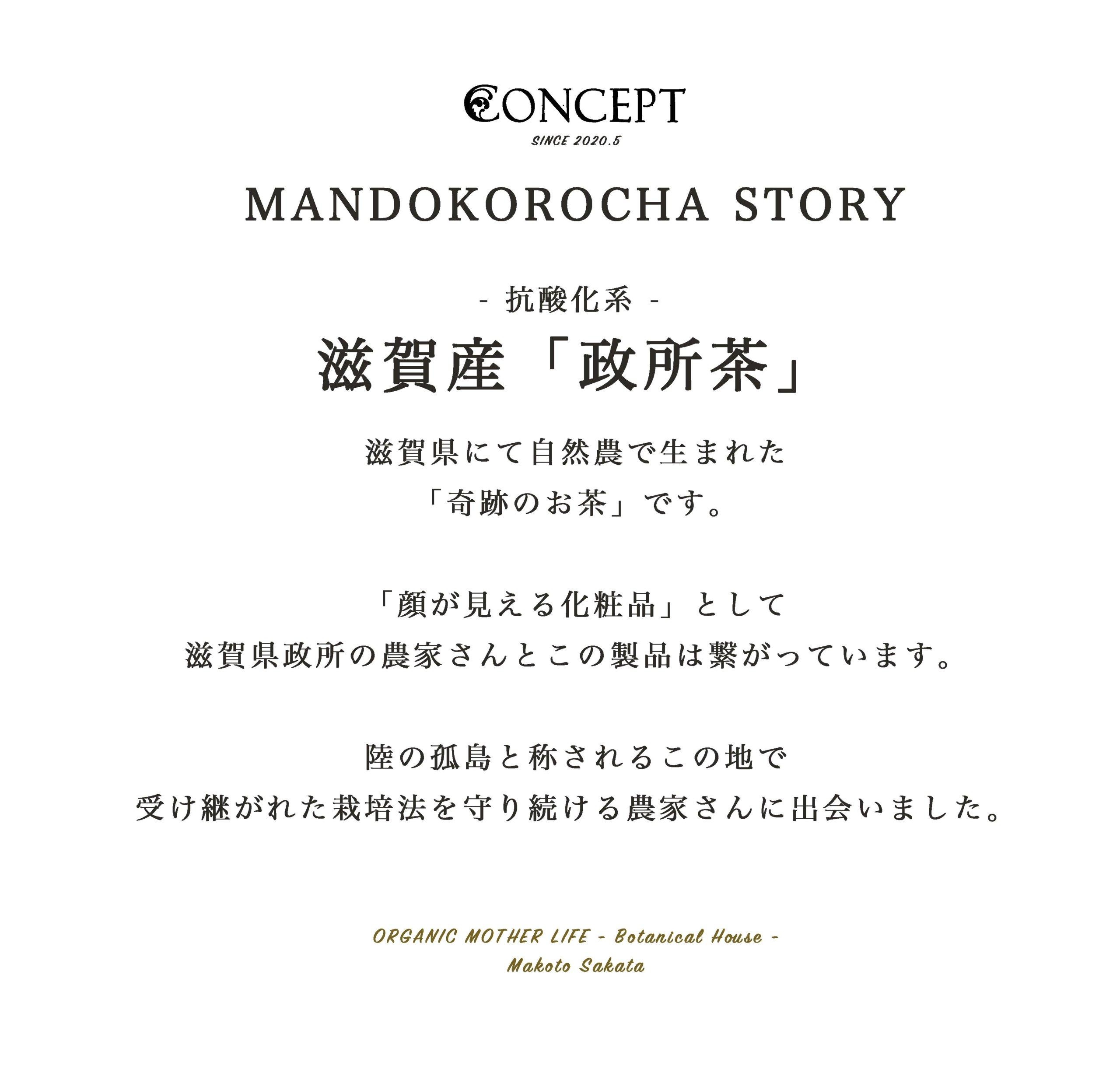Botany MANDOKOROCHA STORY2