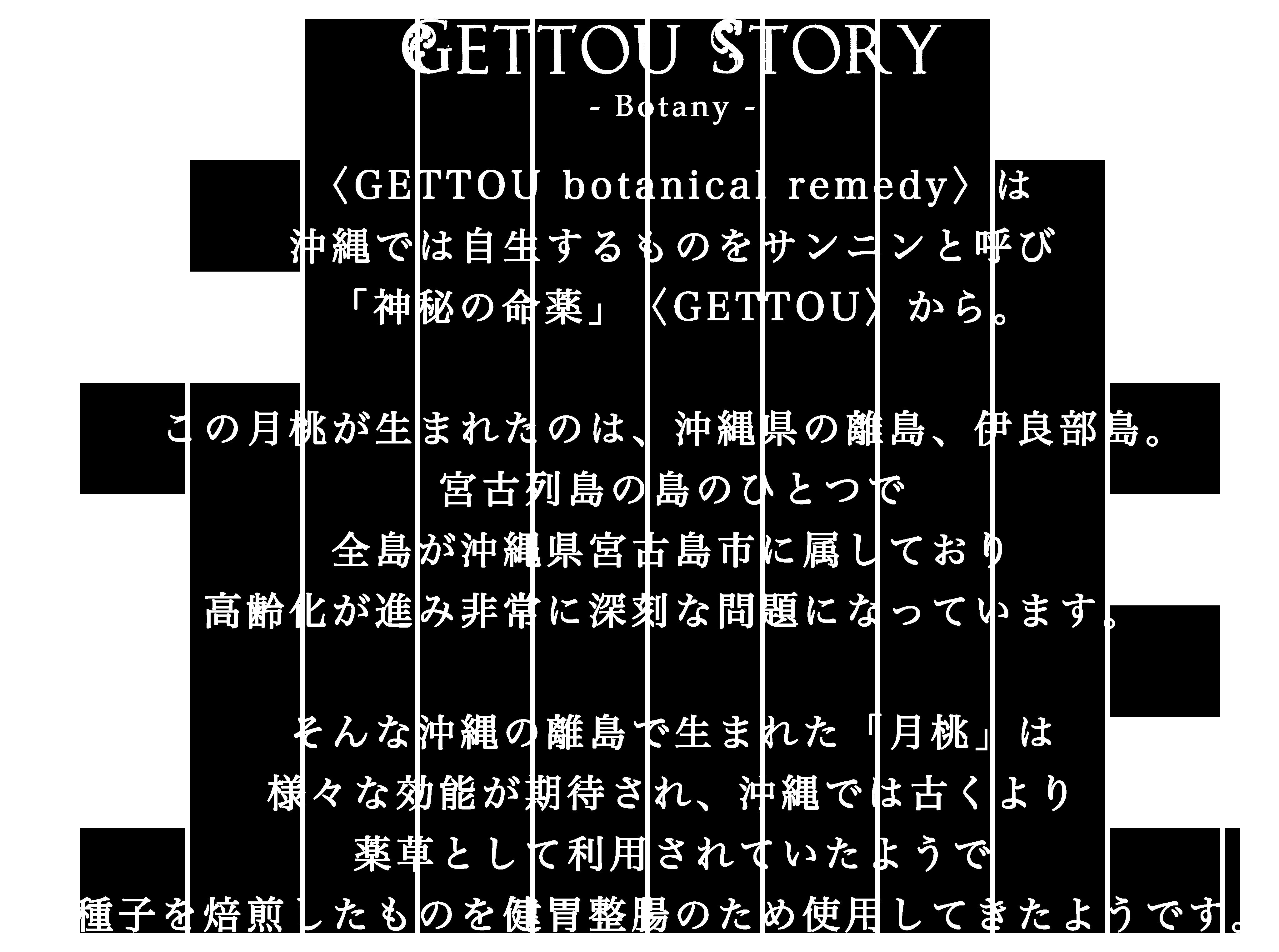 Gettou Story Botany