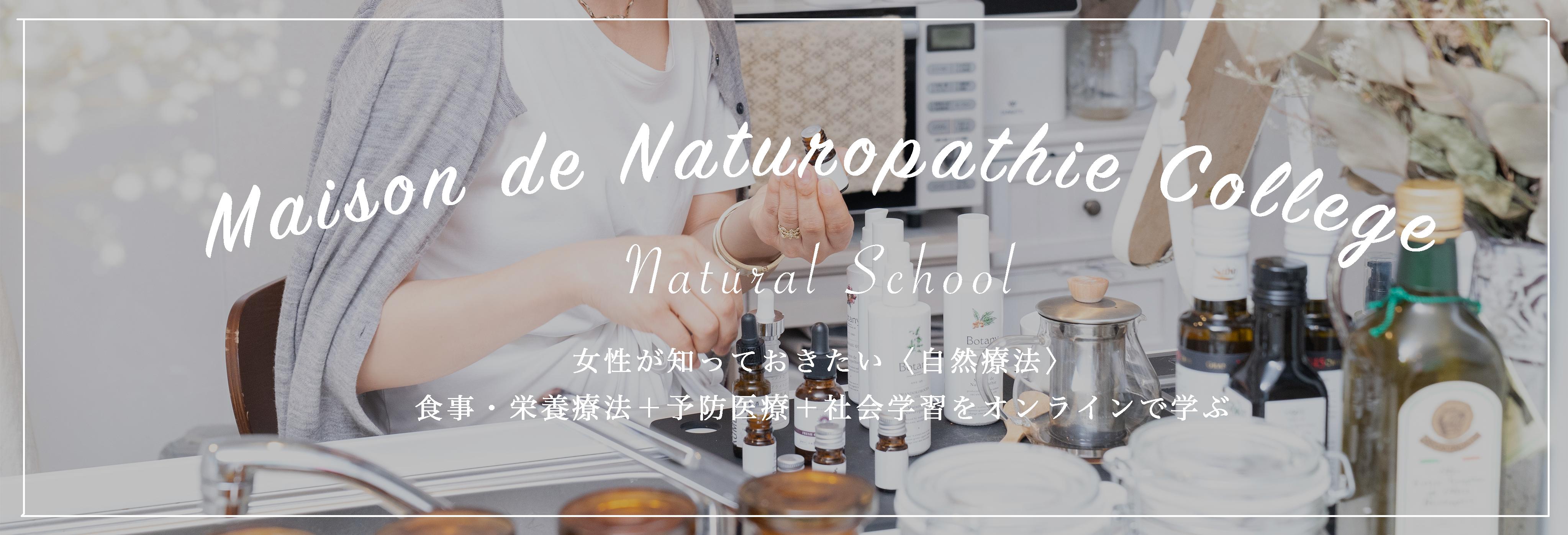Maison de Naturopathie Collegeメゾンドナチュロパシーカレッジ