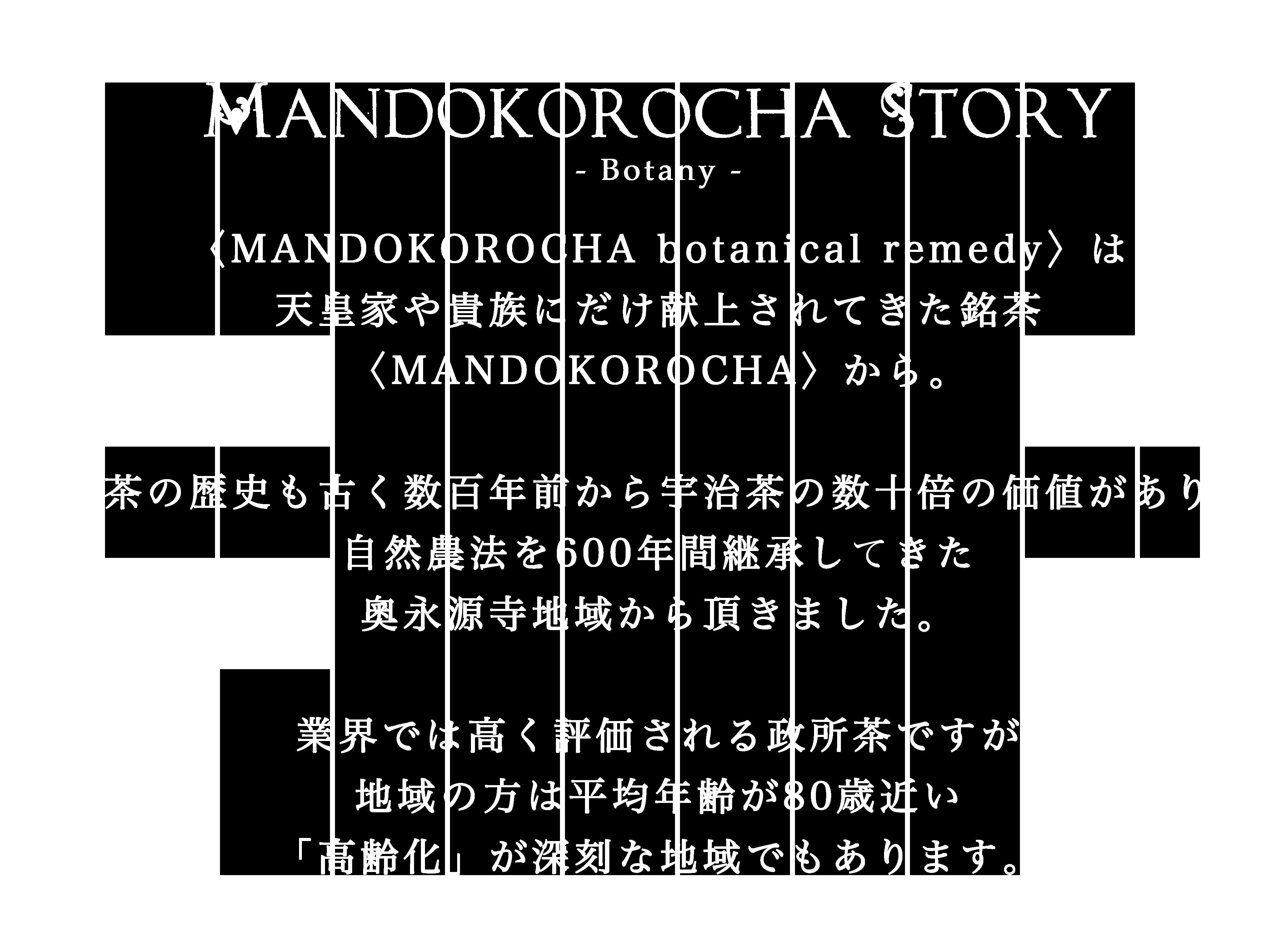 Mandokorocha Story Botany2