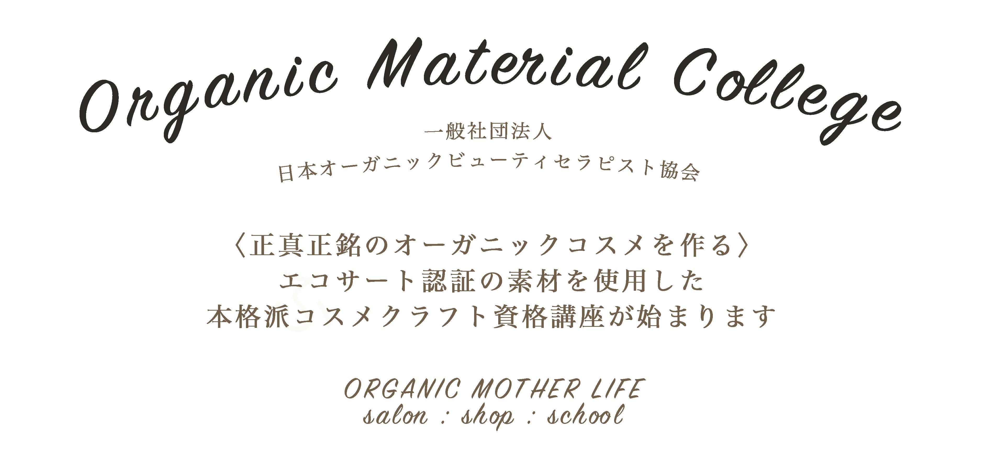 Organic Material College
