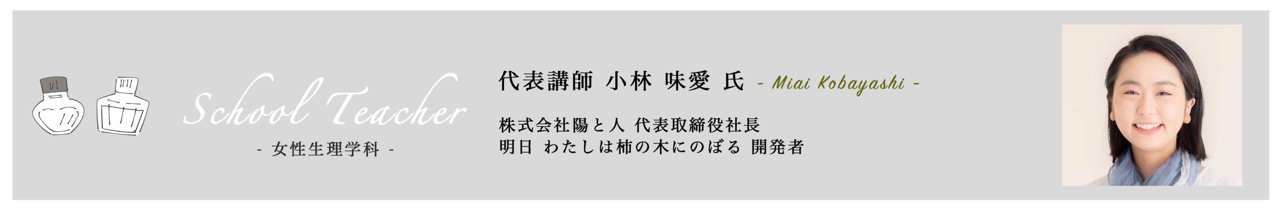 明日 わたしは柿の木にのぼる 開発者 小林味愛氏
