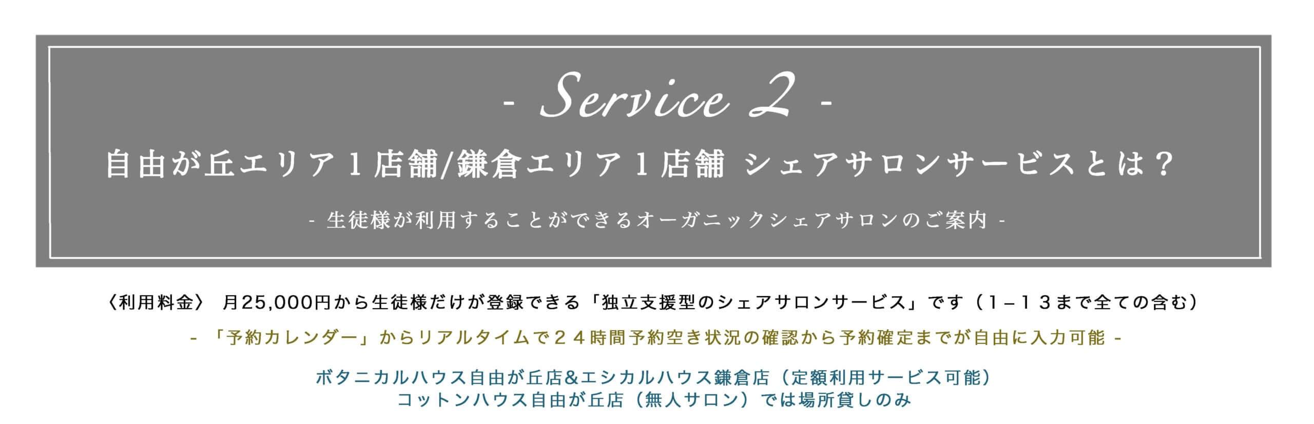 自由が丘エリア1店舗 鎌倉エリア1店舗 シェアサロンサービスとは?