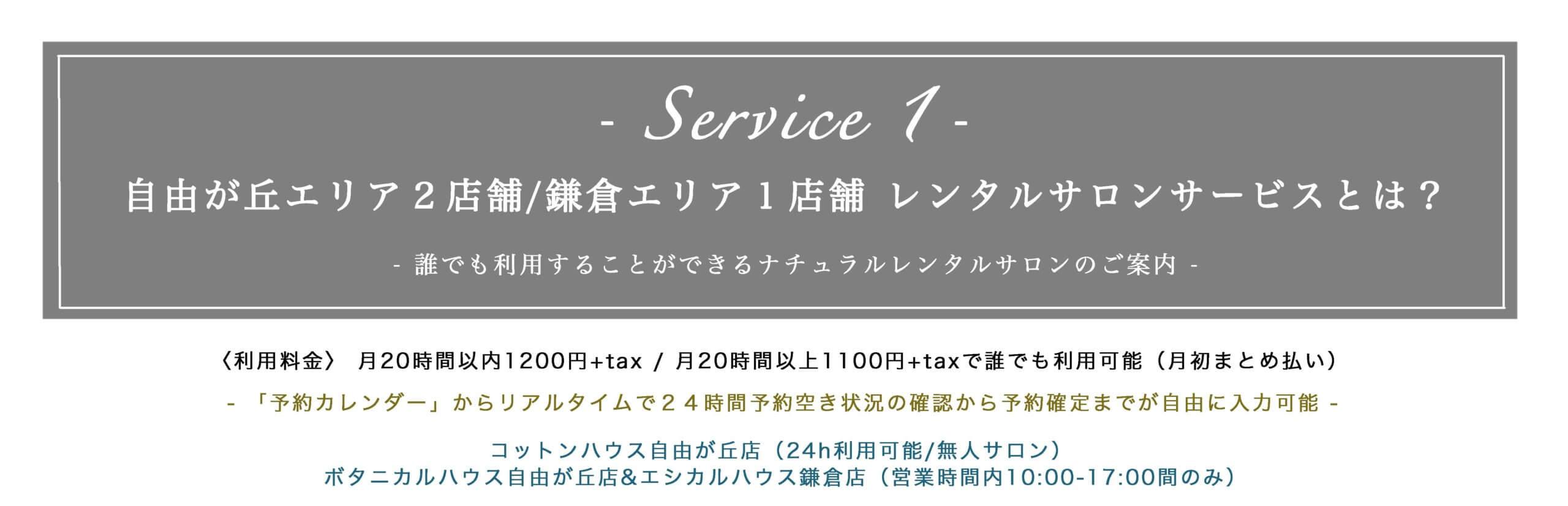 自由が丘エリア2店舗 鎌倉エリア1店舗 レンタルサロンサービスとは?