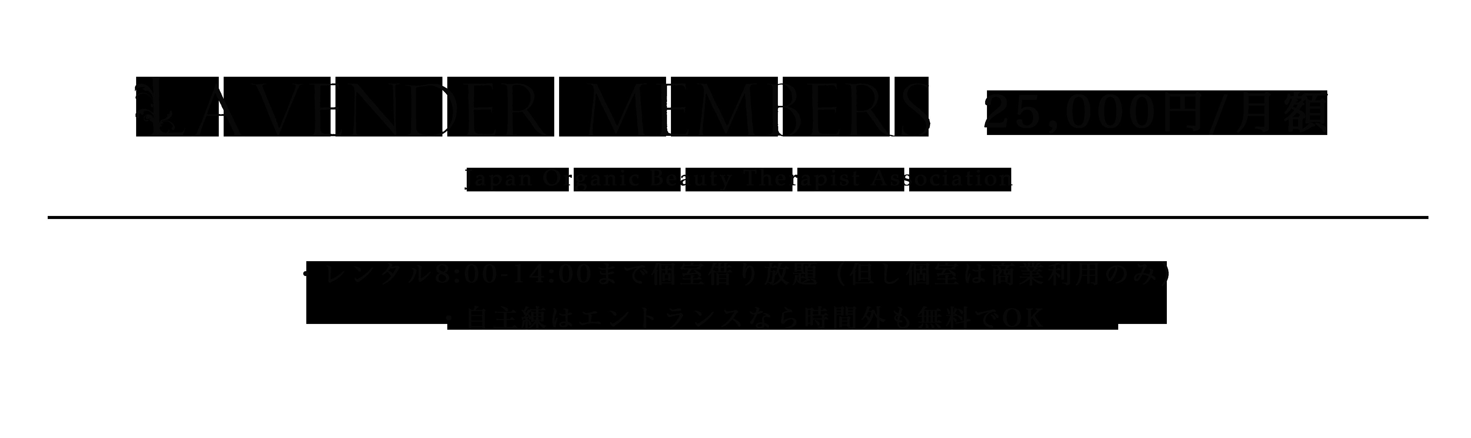 Lavender members