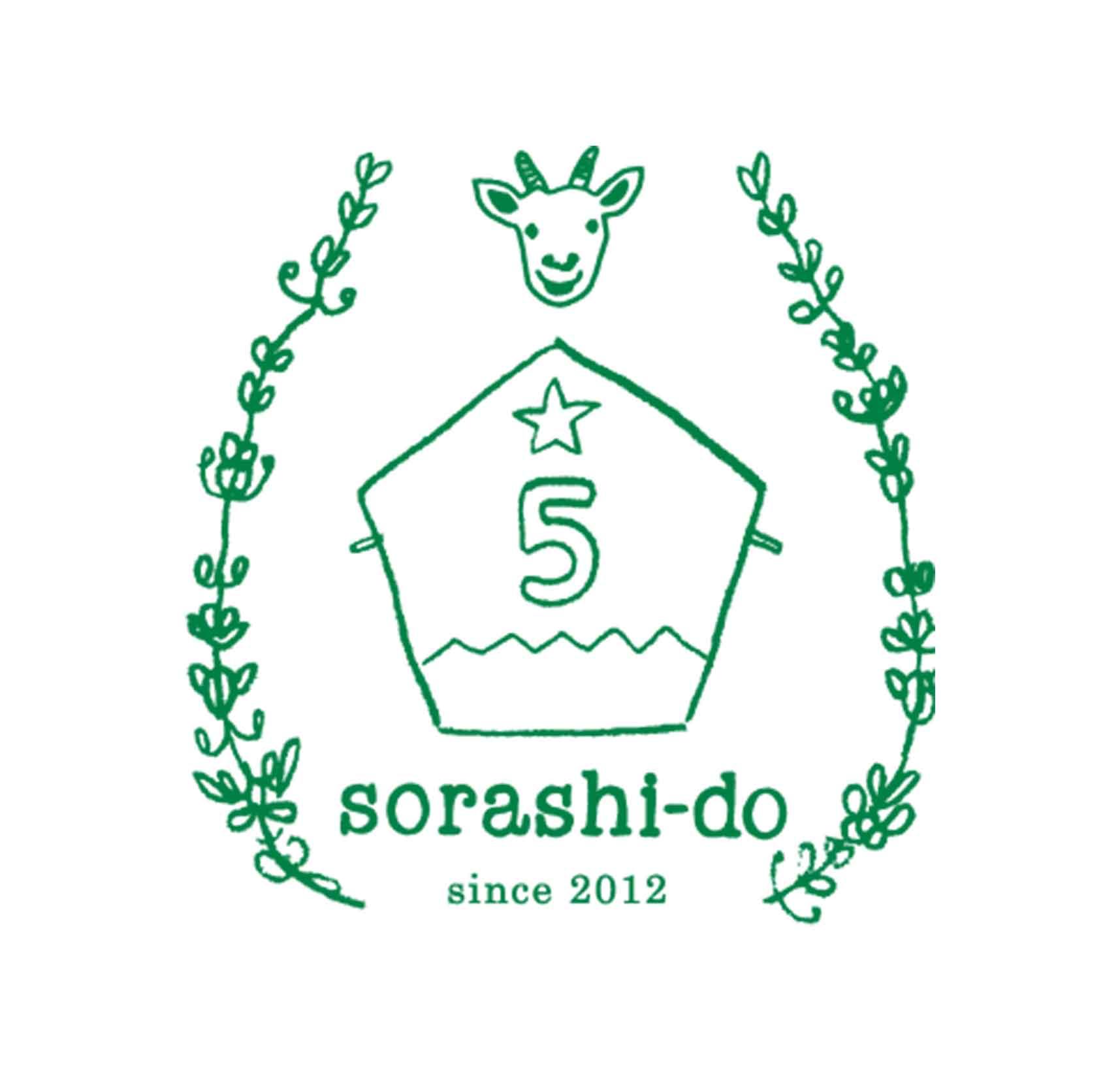 ソラシード