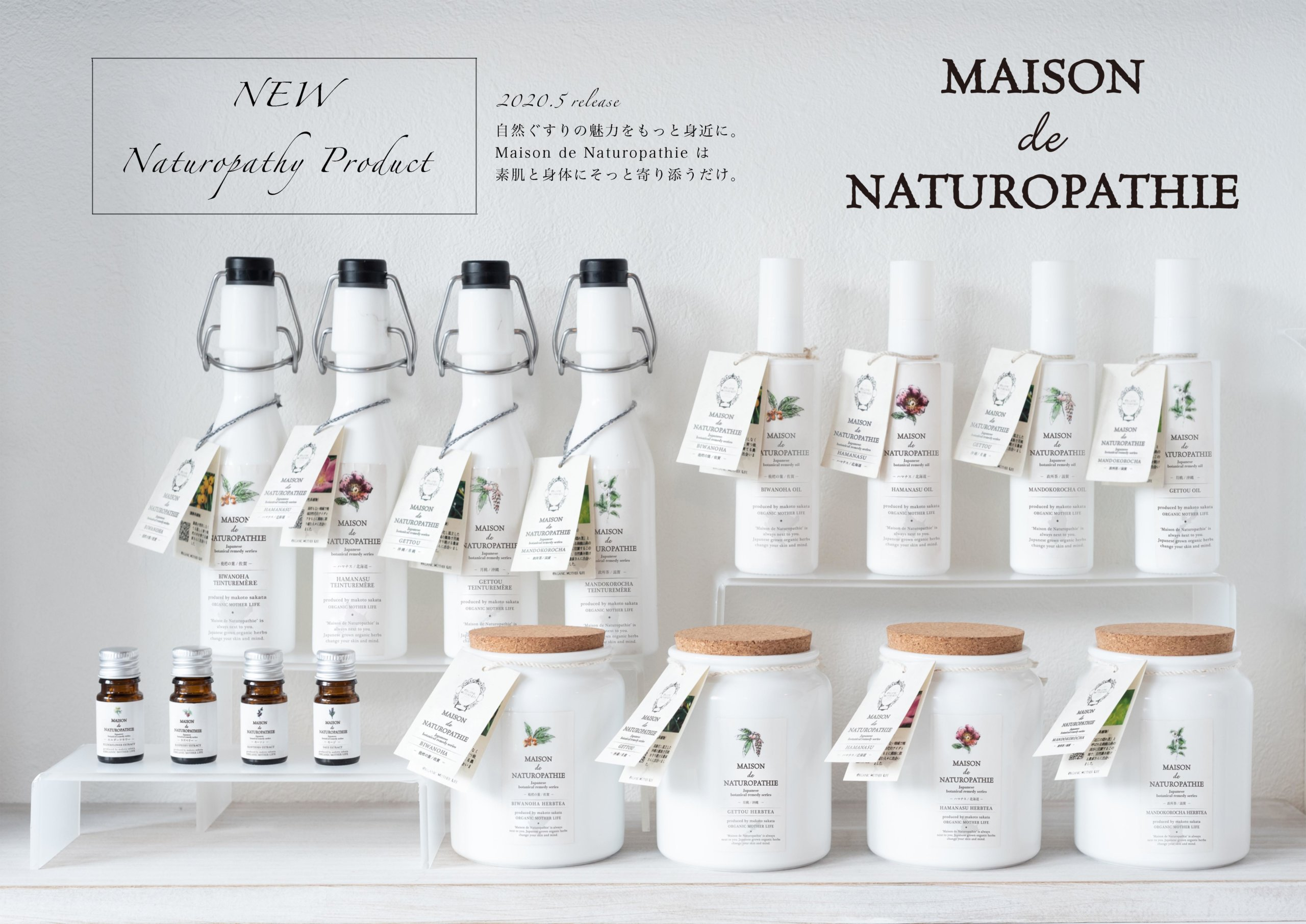 メゾンドナチュロパシー Maison de Naturopathie ナチュロパシープロダクト