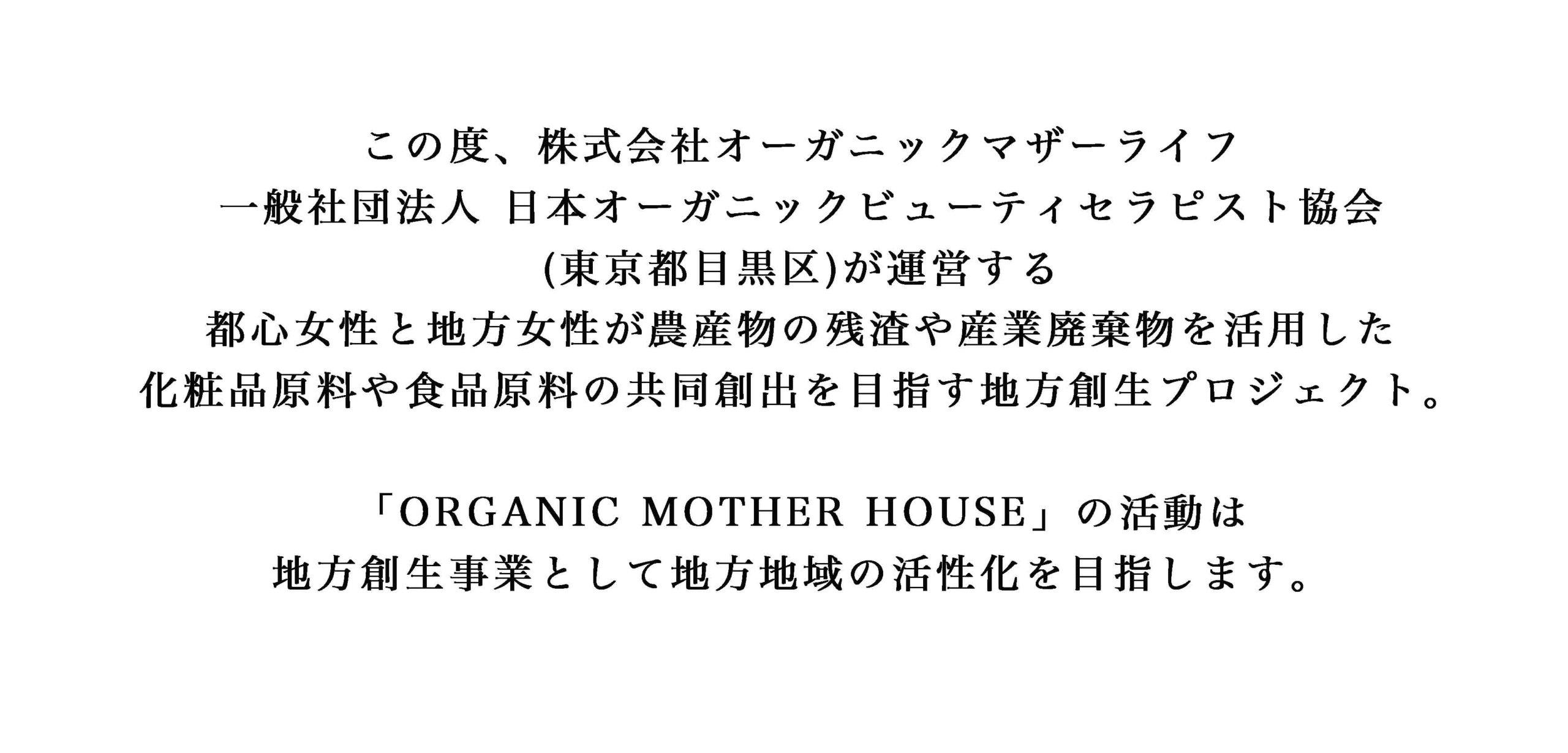 この度、株式会社オーガニックマザーライフ 一般社団法人 日本オーガニックビューティセラピスト協会