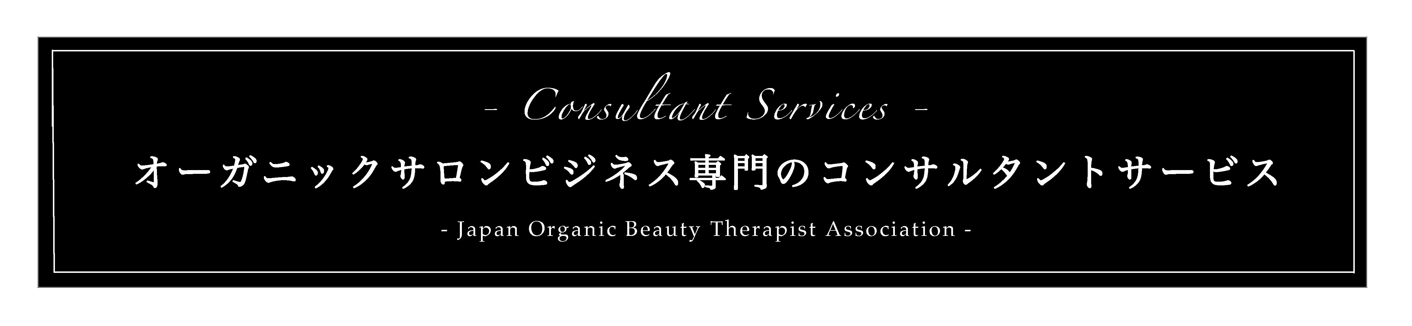 オーガニックサロンビジネス専門のコンサルタントサービス