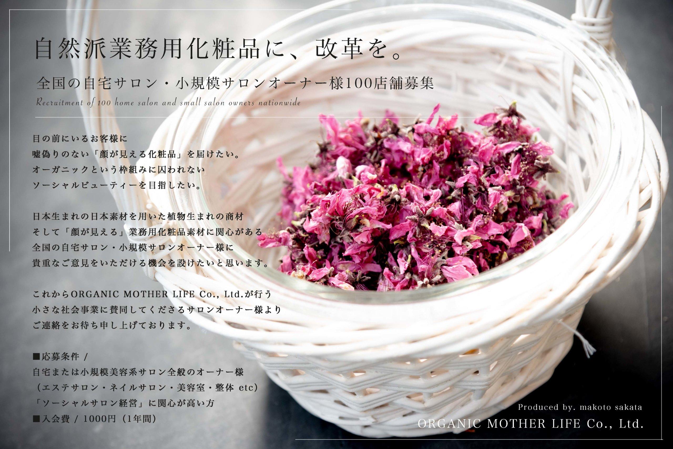 自然派業務用化粧品に、改革を。ORGANIC MOTHER LIFE Co., Ltd.