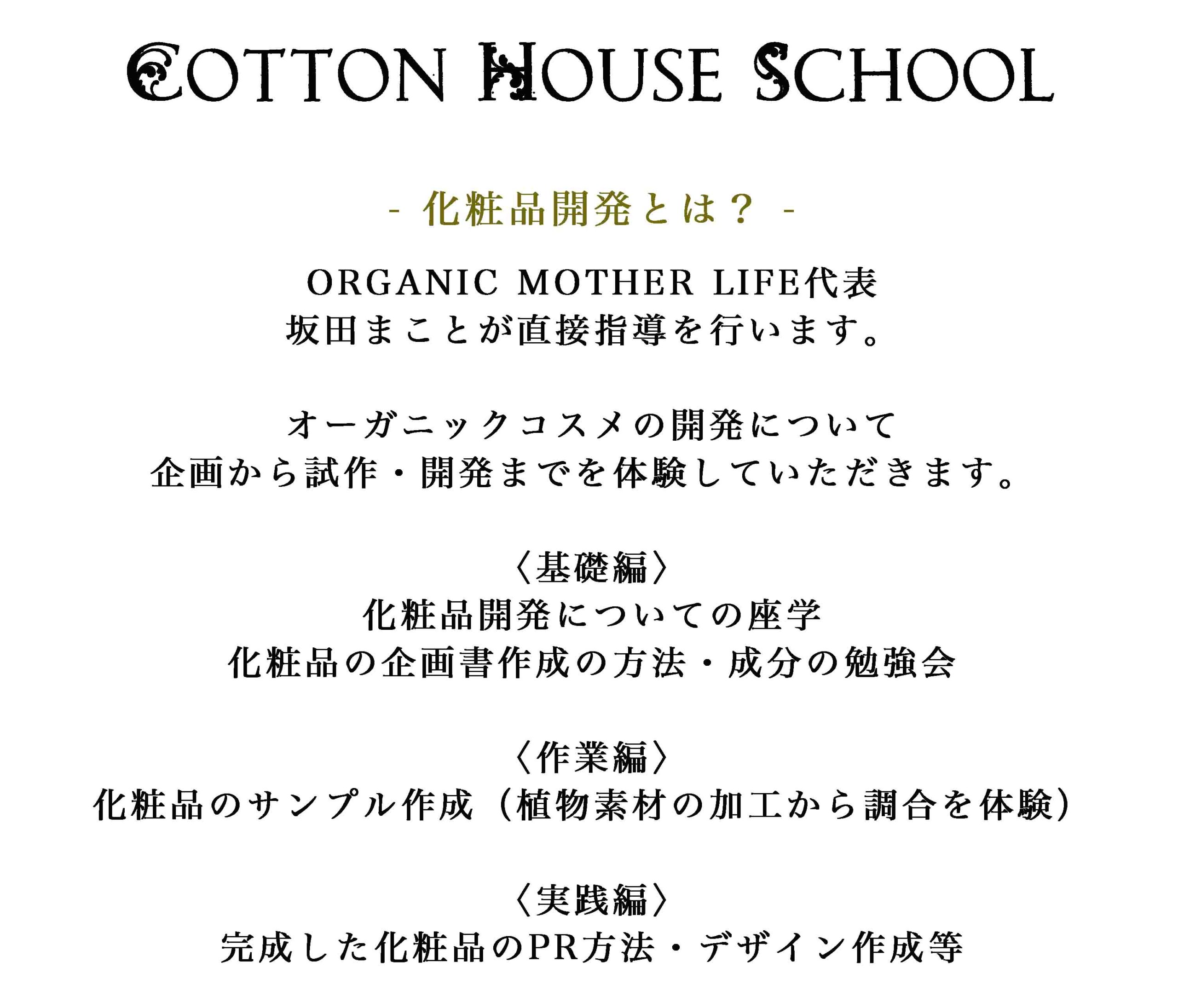 5Cotton House School